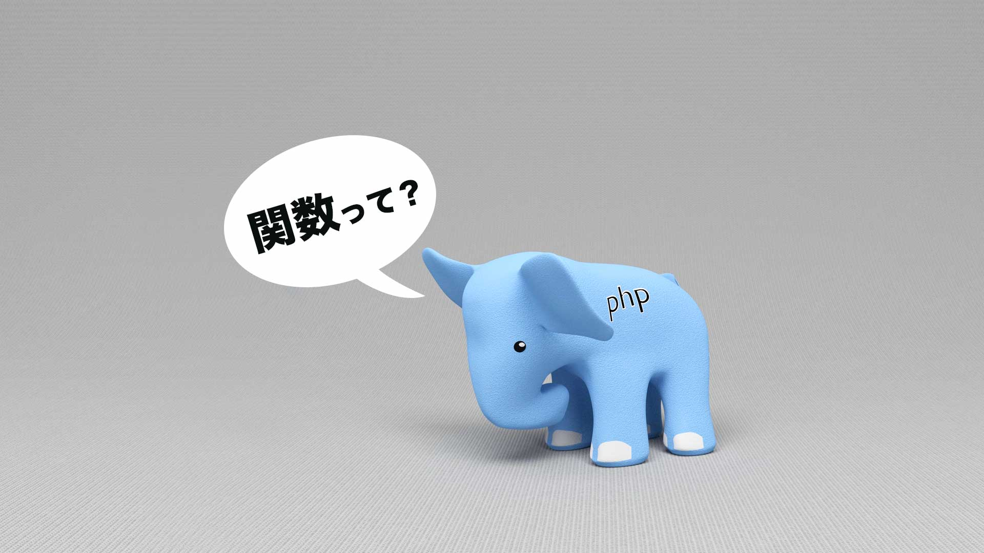 【関数とは】初心者が最短でPHPを使えるようになるための実践的な学び方