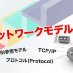 OSI参照モデルとTCP/IP 〜ネットワークモデルとは〜【第3回 ド素人のためのネットワーク講座】