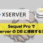 XserverにSequel ProでSSH接続する方法を4ステップでわかりやすく解説