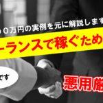 たった2日で200万円!フリーランスが簡単に仕事を受注できる方法とは