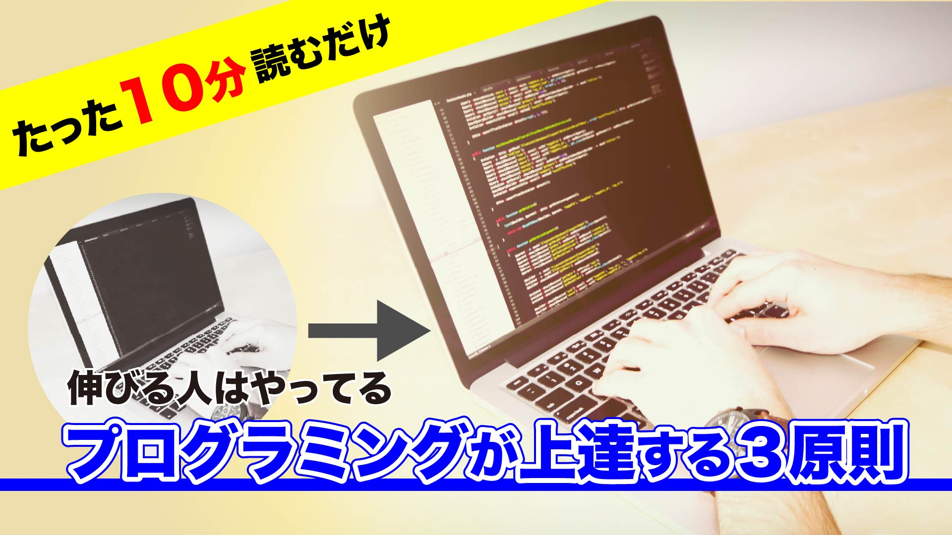 たった10分!?読むだけでプログラミングが上達する3原則