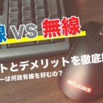 なぜプロは有線のマウスやキーボードを選ぶのか?【有線VS無線】