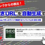 【押したくなる!】PHPでOG画像付きリッチURLを自作する方法【Curl → Opengraph】