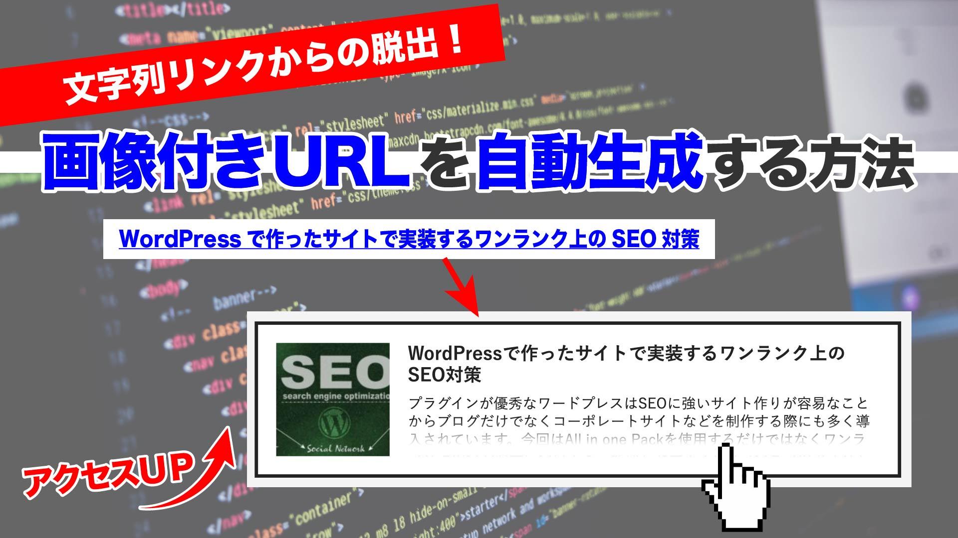 SNS拡散力アップ!PHPでOG画像付きリッチURLを自作する方法【Curl → Opengraph】