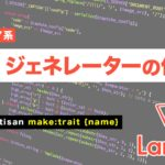 Laravel7系でTraitのmakeコマンドを作成する方法