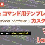 【Laravel7】既存makeテンプレートのカスタマイズ Requestサンプル有り