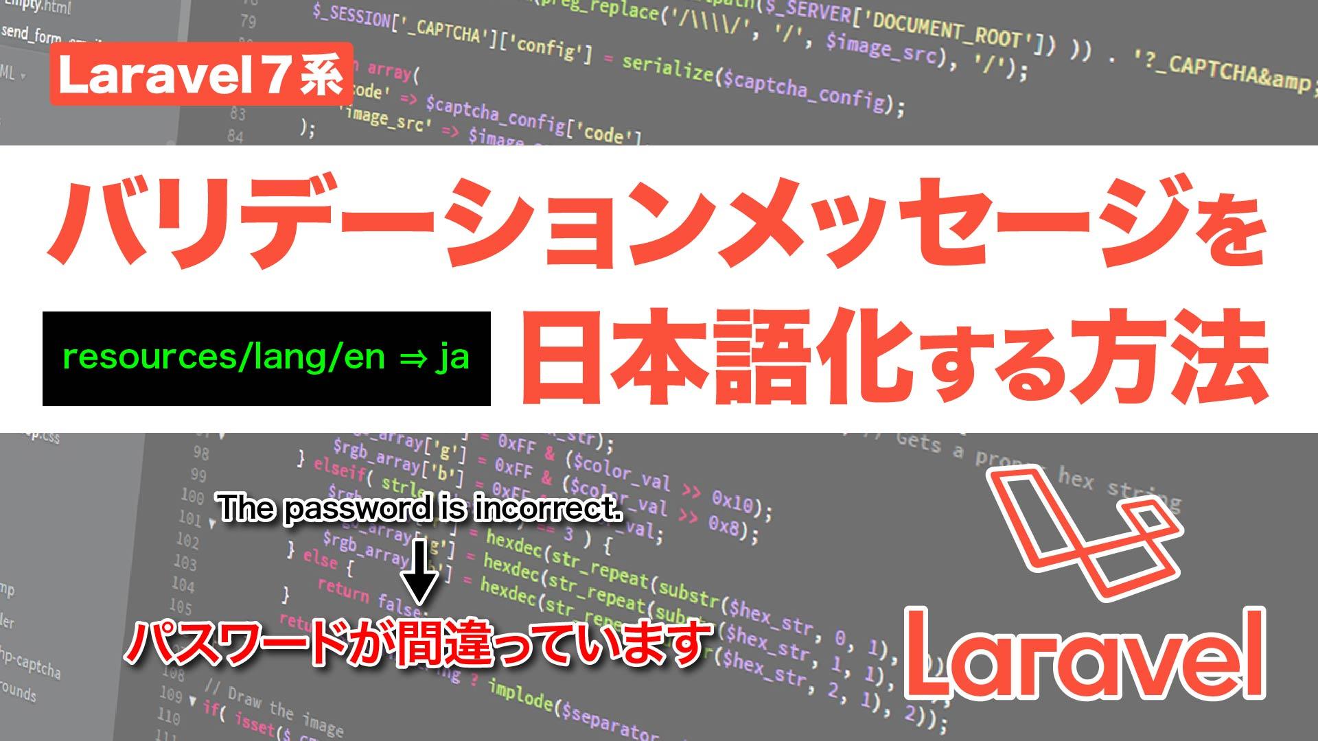 【Laravel7】バリデーションメッセージの日本語化【6系対応】