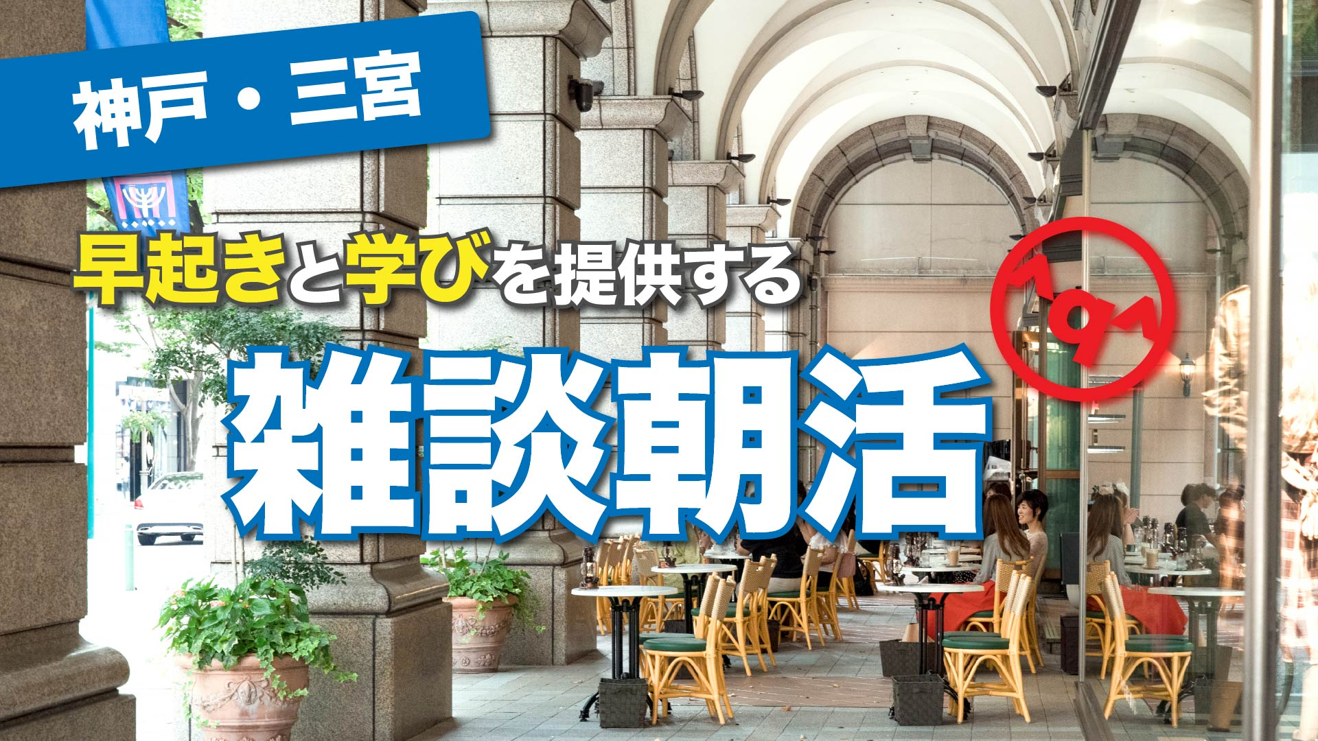 【無料】早起きをして神戸へ行こう!「為になる雑談朝活」