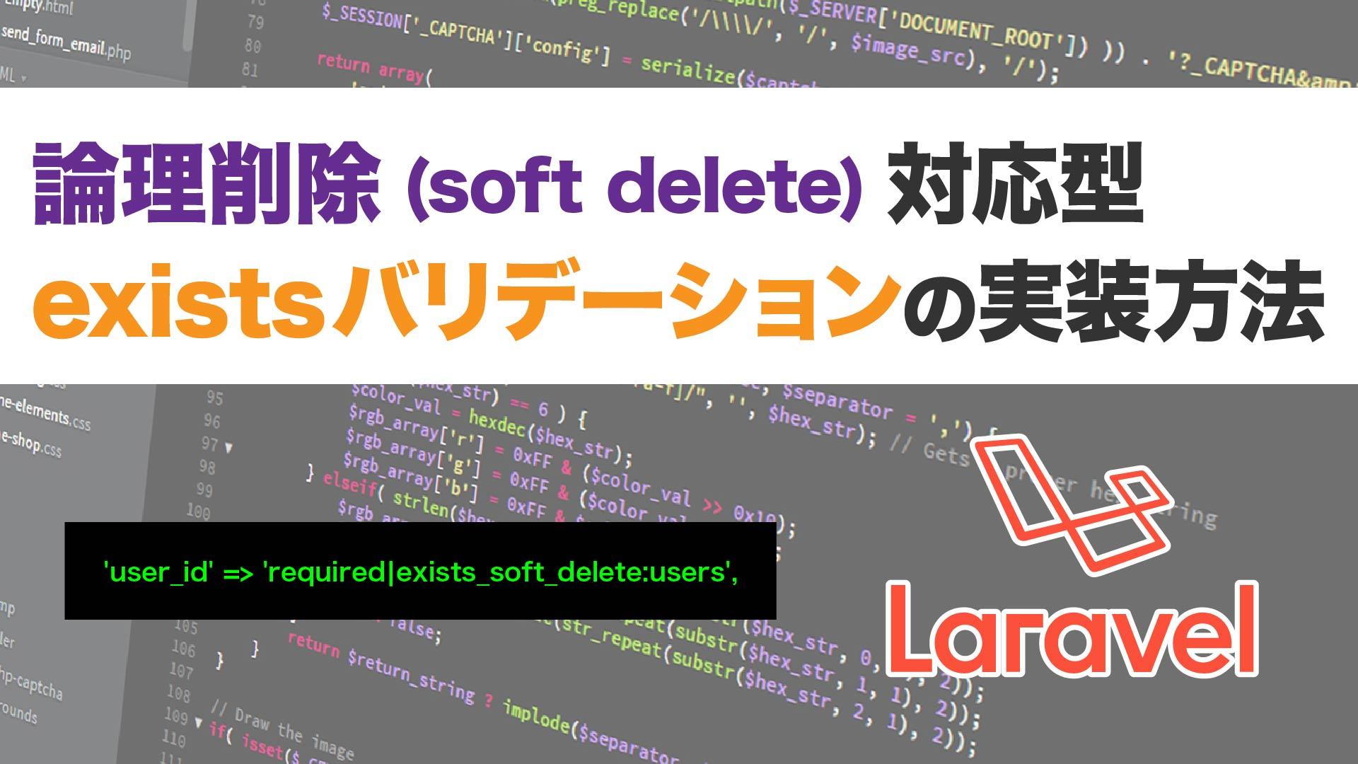 【Laravel】論理削除対応型existsバリデーションの実装方法