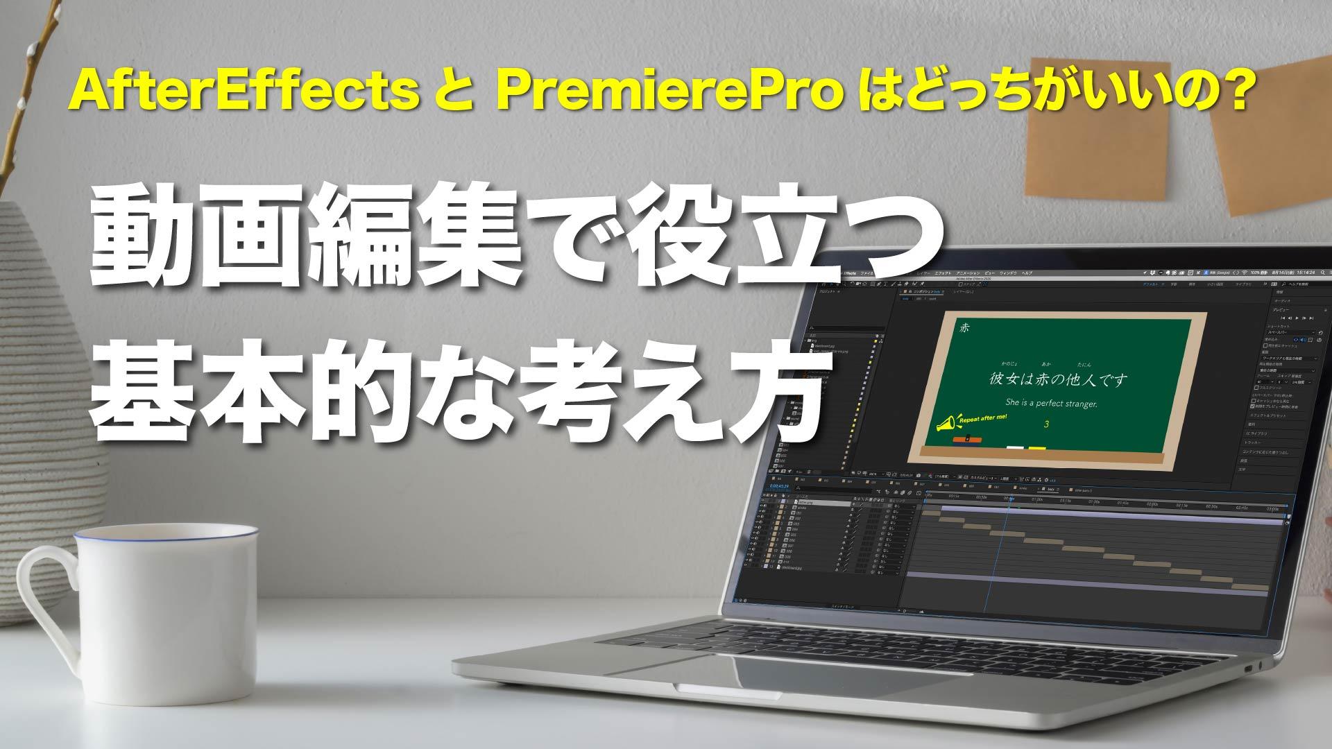 動画編集に役立つ基本的な考え方【Adobe AfterEffects】