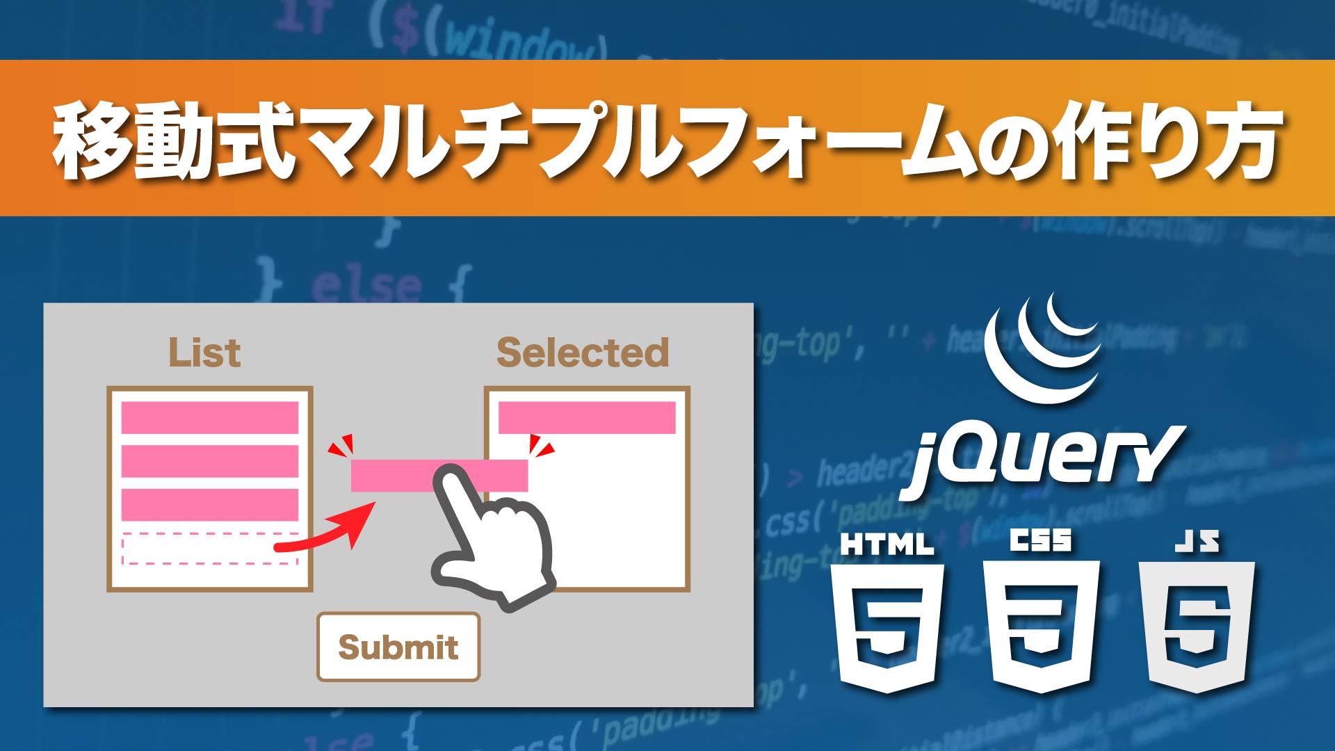 【jQuery】移動式マルチプルフォームの作り方【sortable】