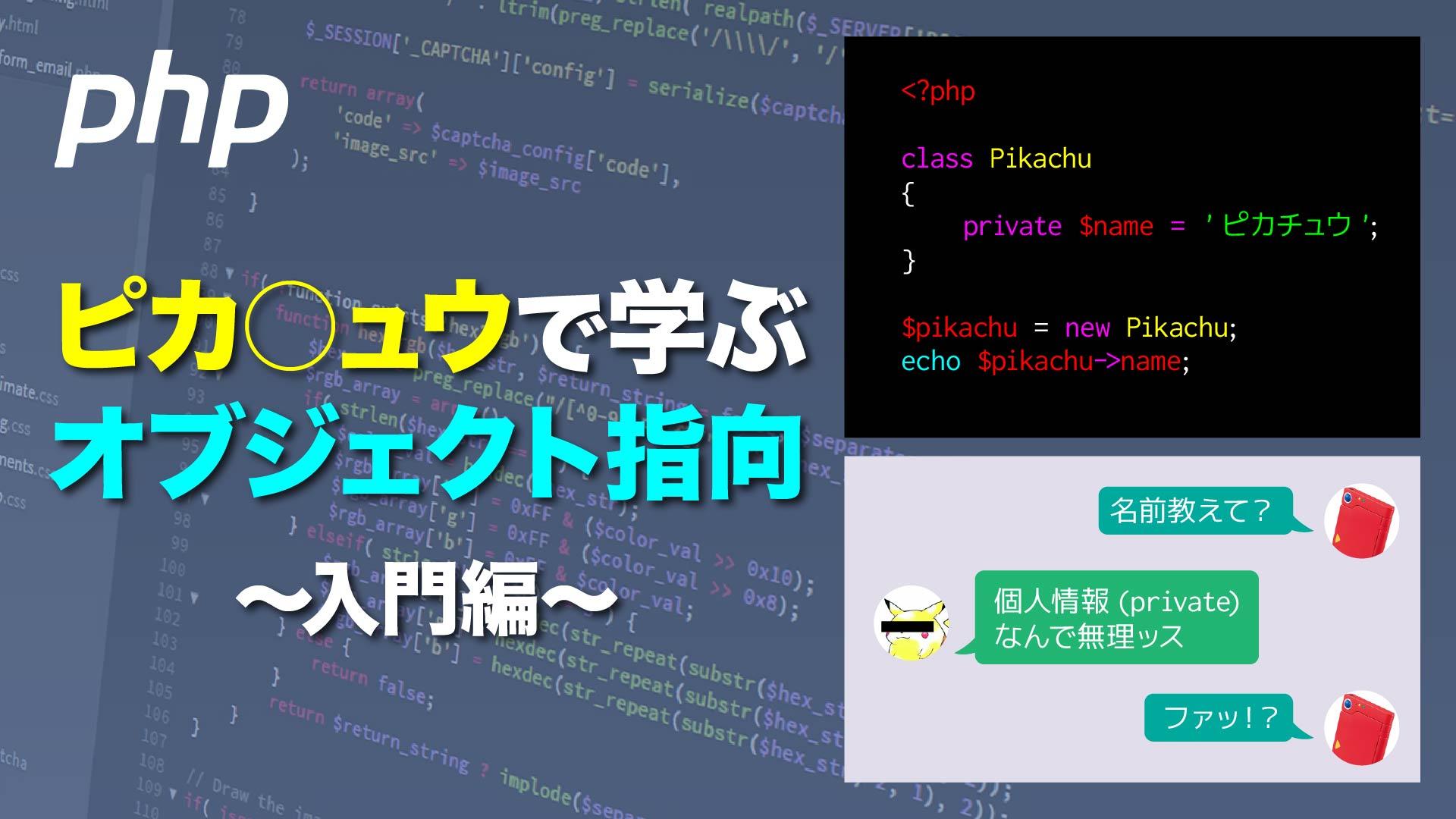 ピカチュウから学ぶオブジェクト指向 〜入門編〜 1
