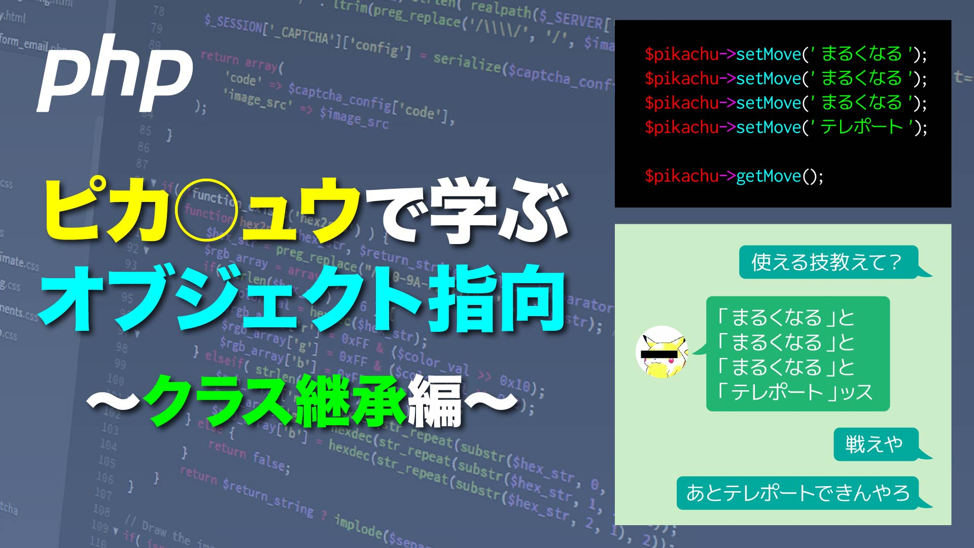 ピカチュウから学ぶオブジェクト指向 〜クラス継承編〜 2