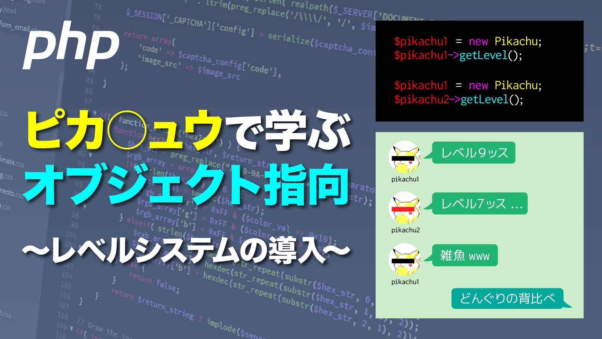 ピカチュウから学ぶオブジェクト指向 〜レベルシステム導入編〜 3