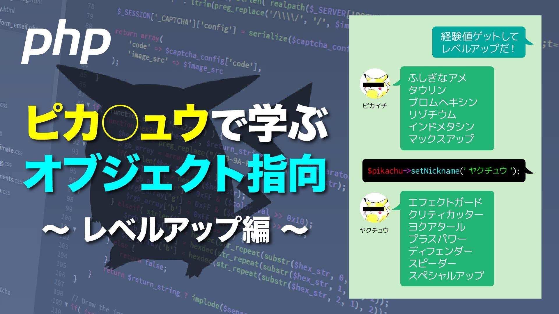 ピカチュウから学ぶオブジェクト指向 〜レベルアップ編〜 5