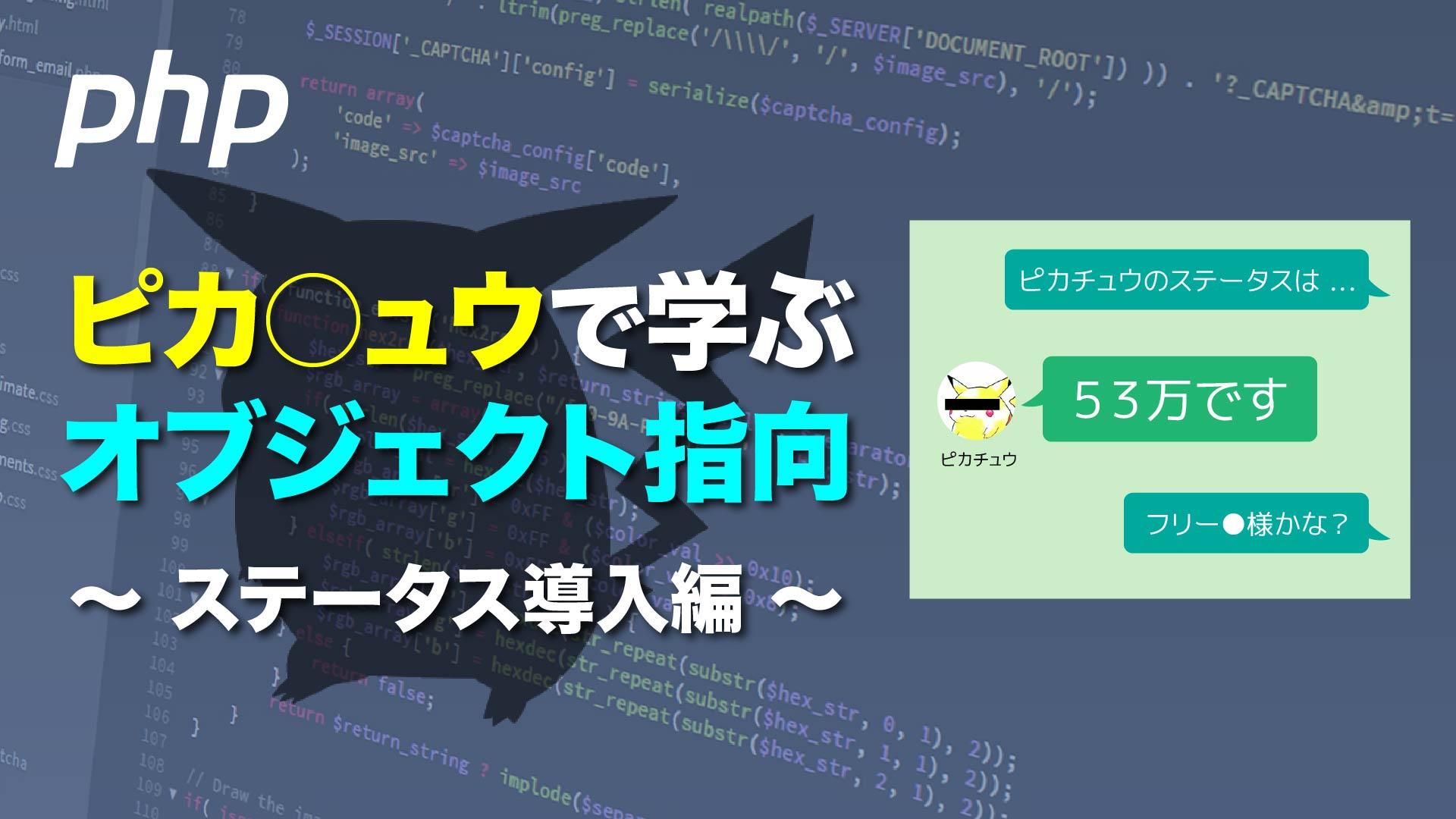 ピカチュウから学ぶオブジェクト指向 〜ステータス導入編〜 6