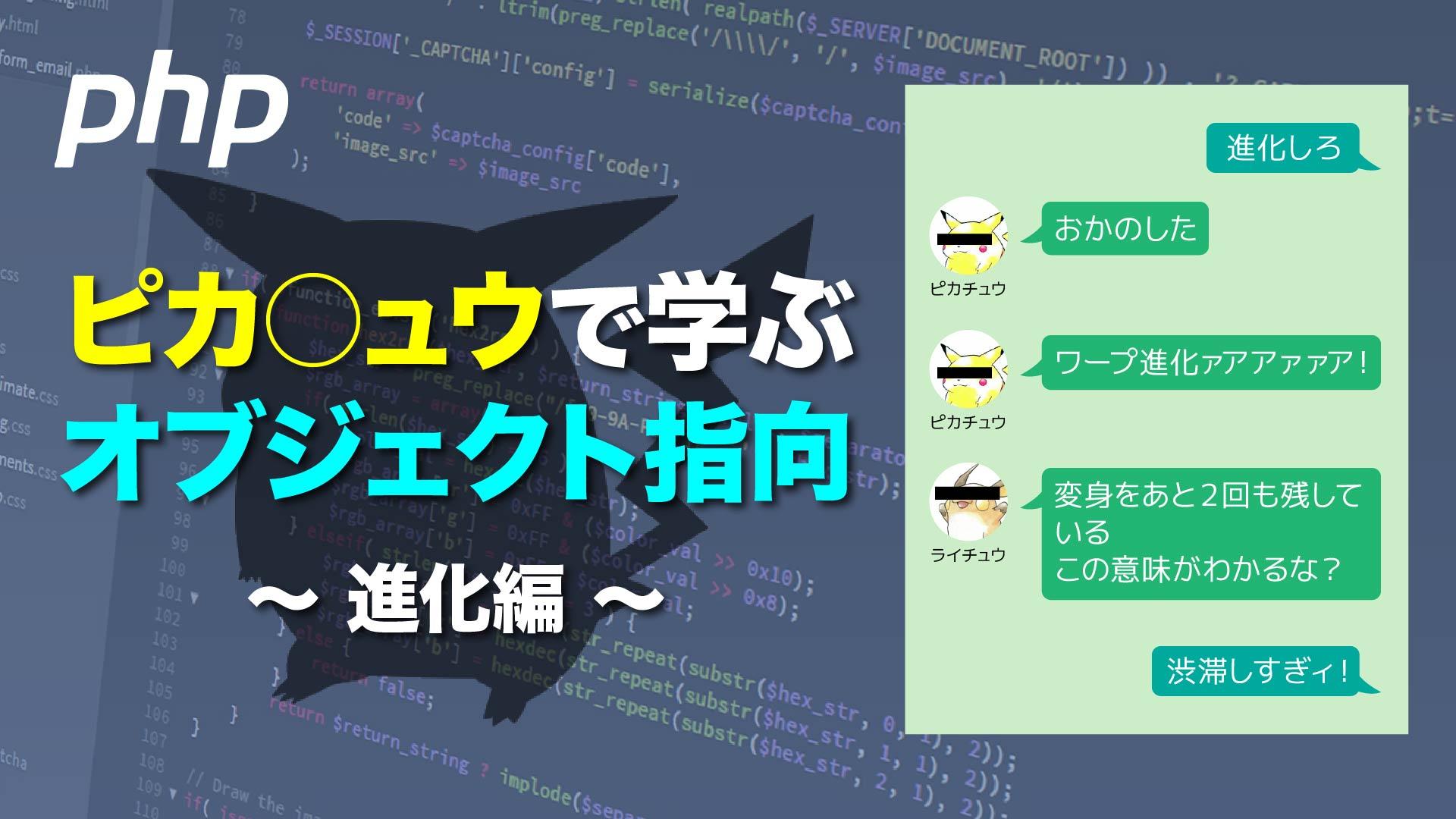 ピカチュウから学ぶオブジェクト指向 〜進化編〜 7