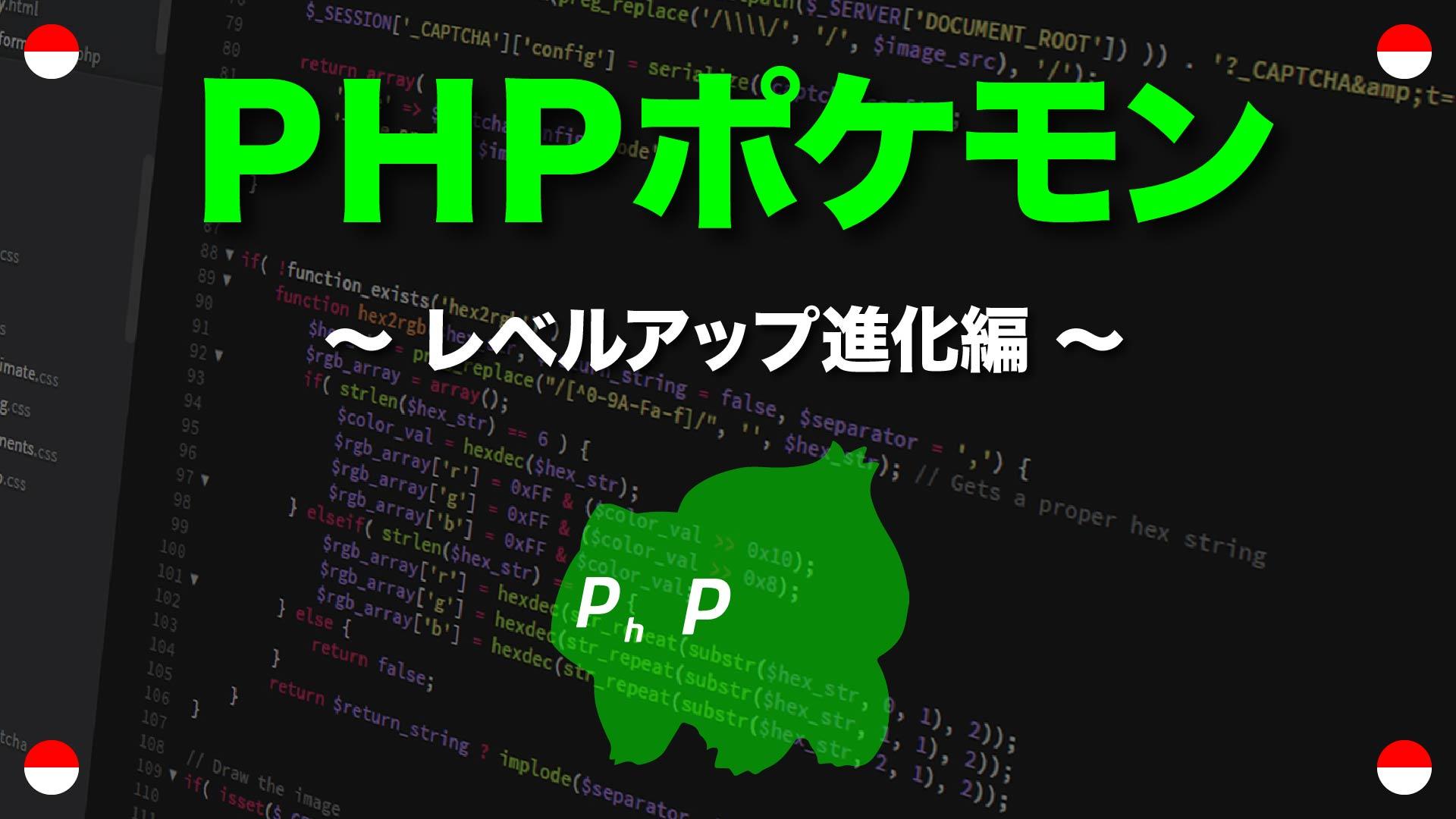 PHPポケモン「レベルアップ進化編」9