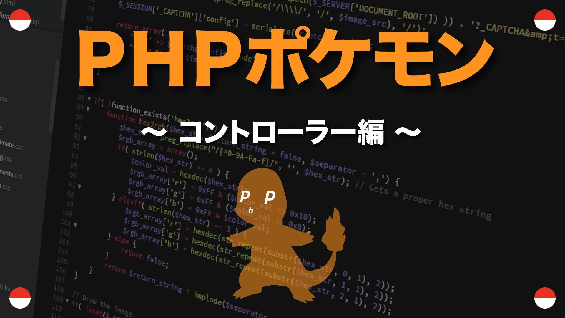 PHPポケモン「コントローラー編」〜POSTとSESSIONの活用〜 10