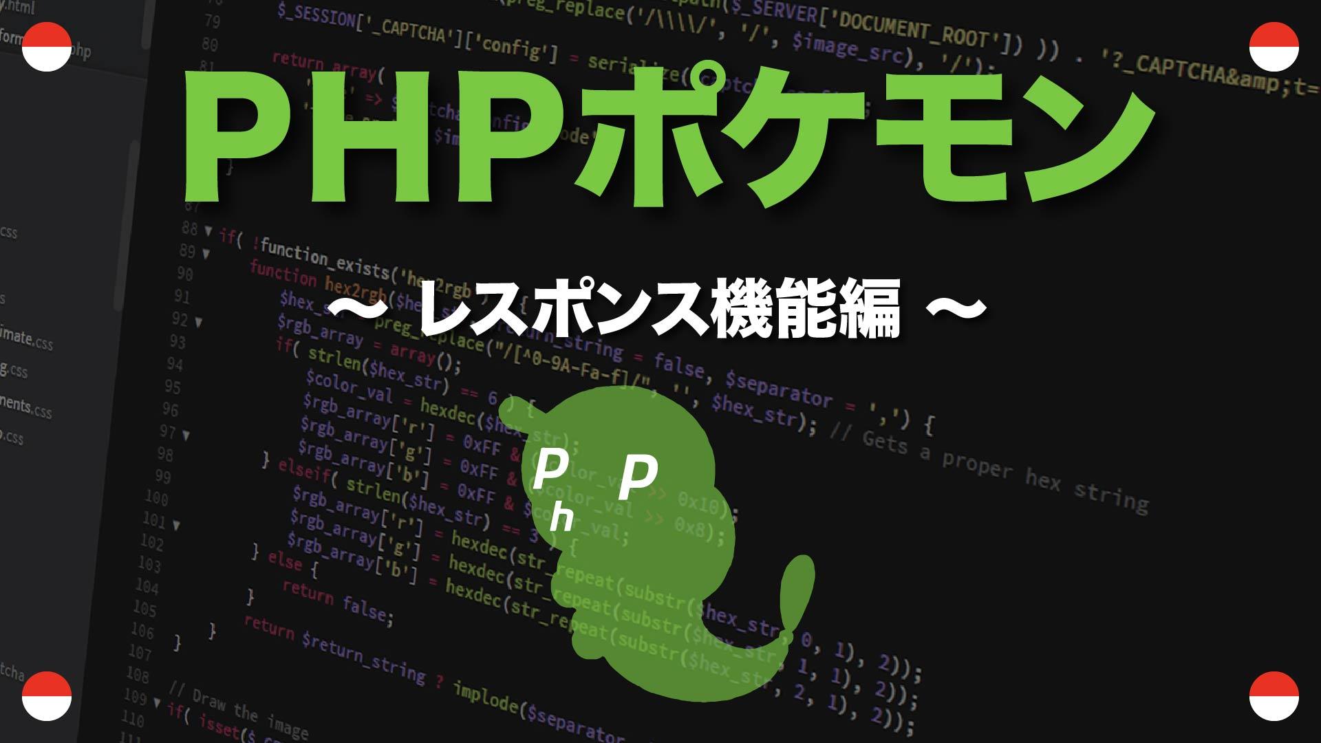PHPポケモン「レスポンス機能編」メッセージの返却 12