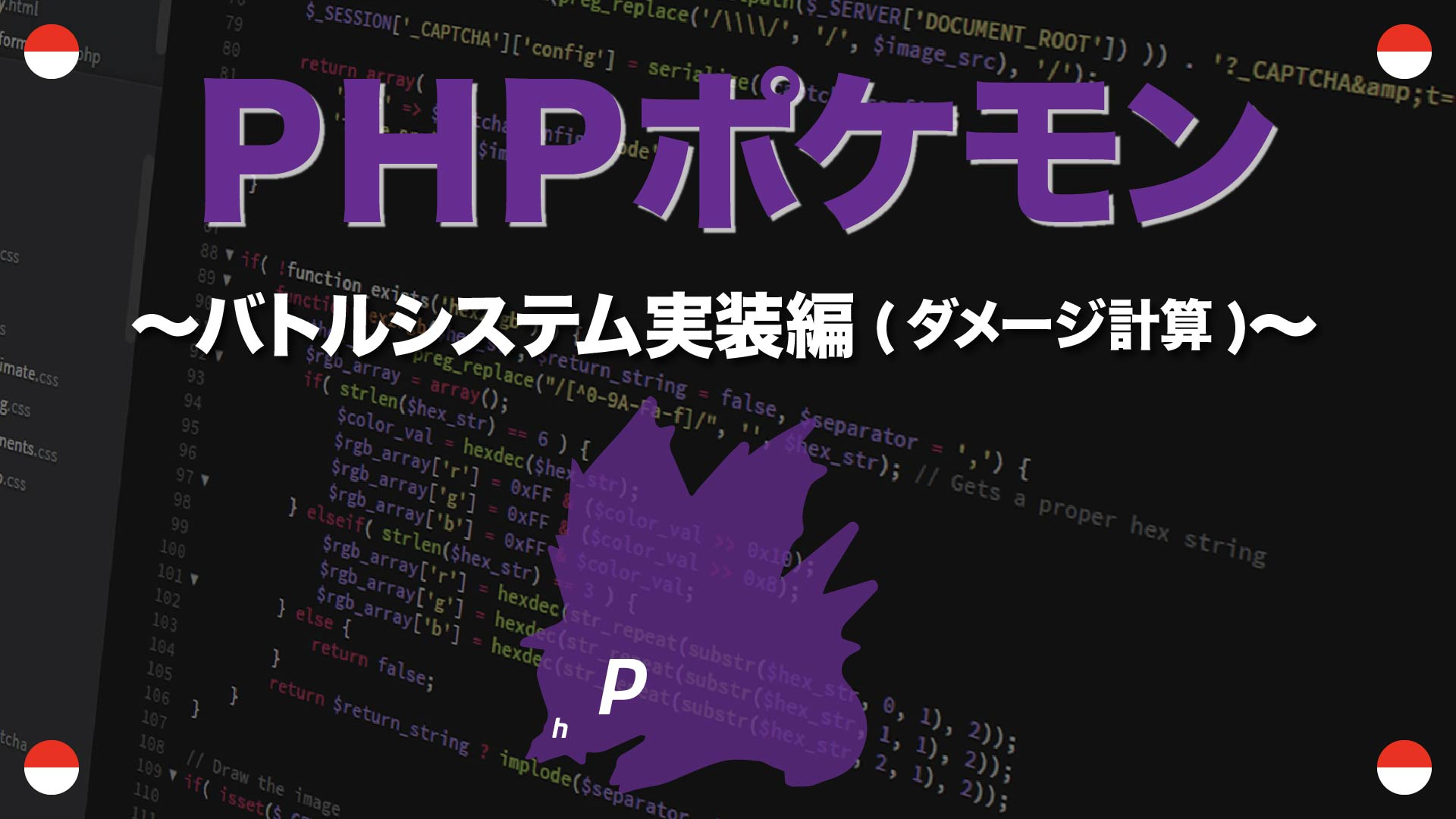 PHPポケモン「バトルシステム実装編〜ダメージ計算〜」20