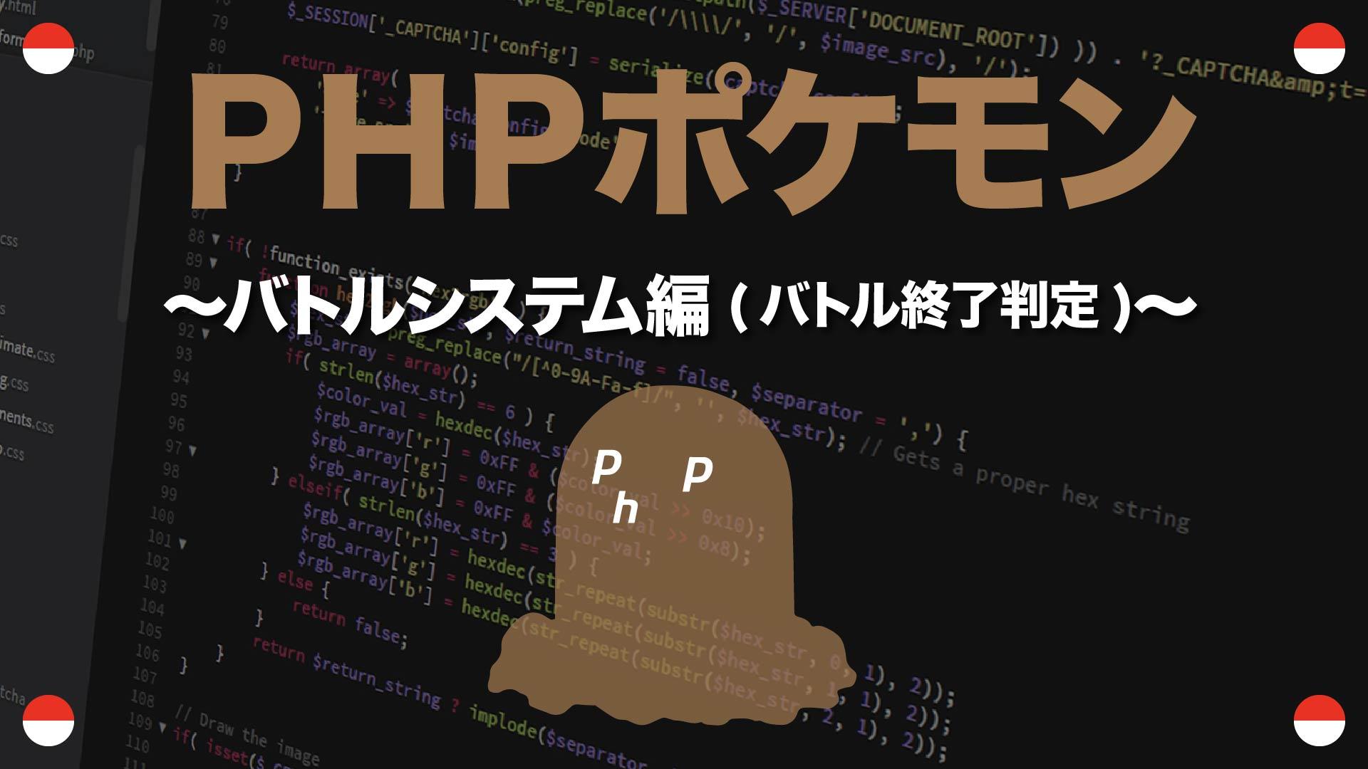 PHPポケモン「バトルシステム編 〜バトル終了判定〜」28