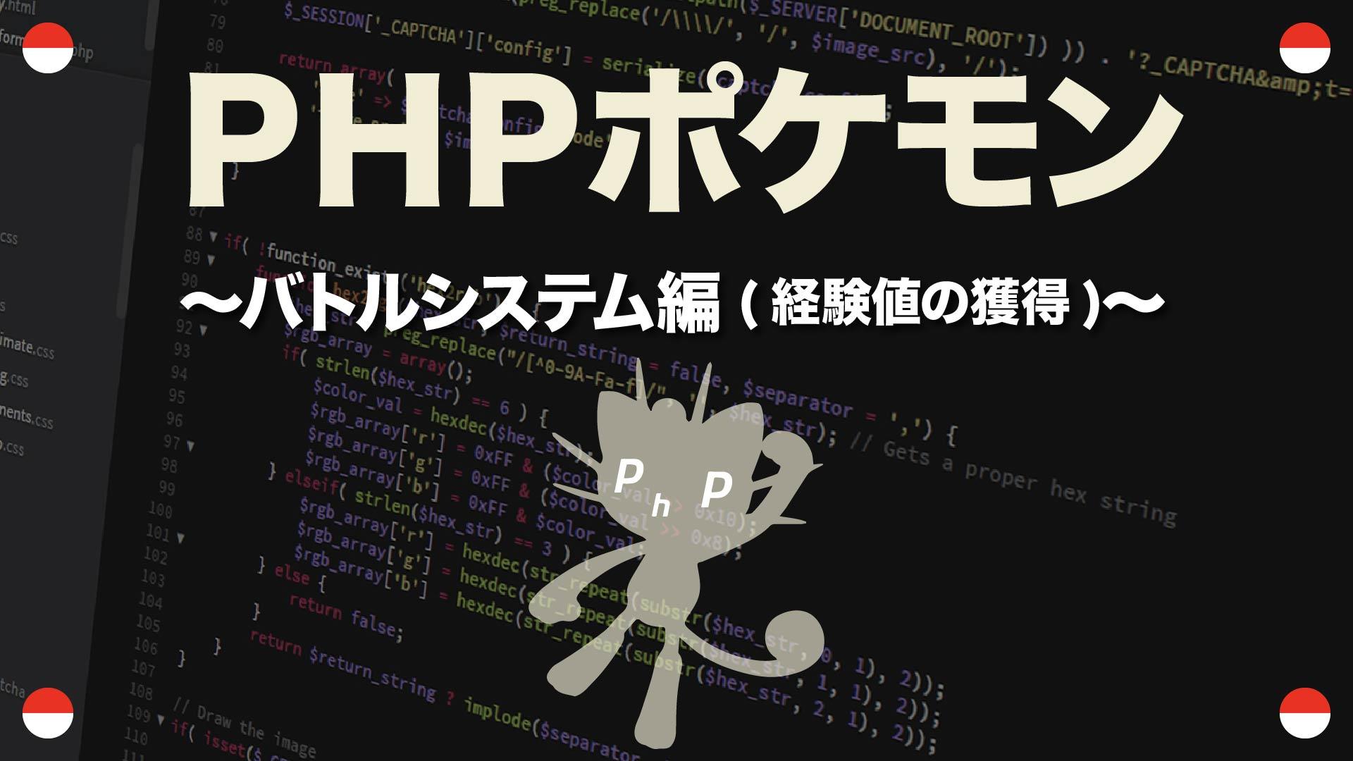 PHPポケモン「バトルシステム編〜経験値の獲得〜」29