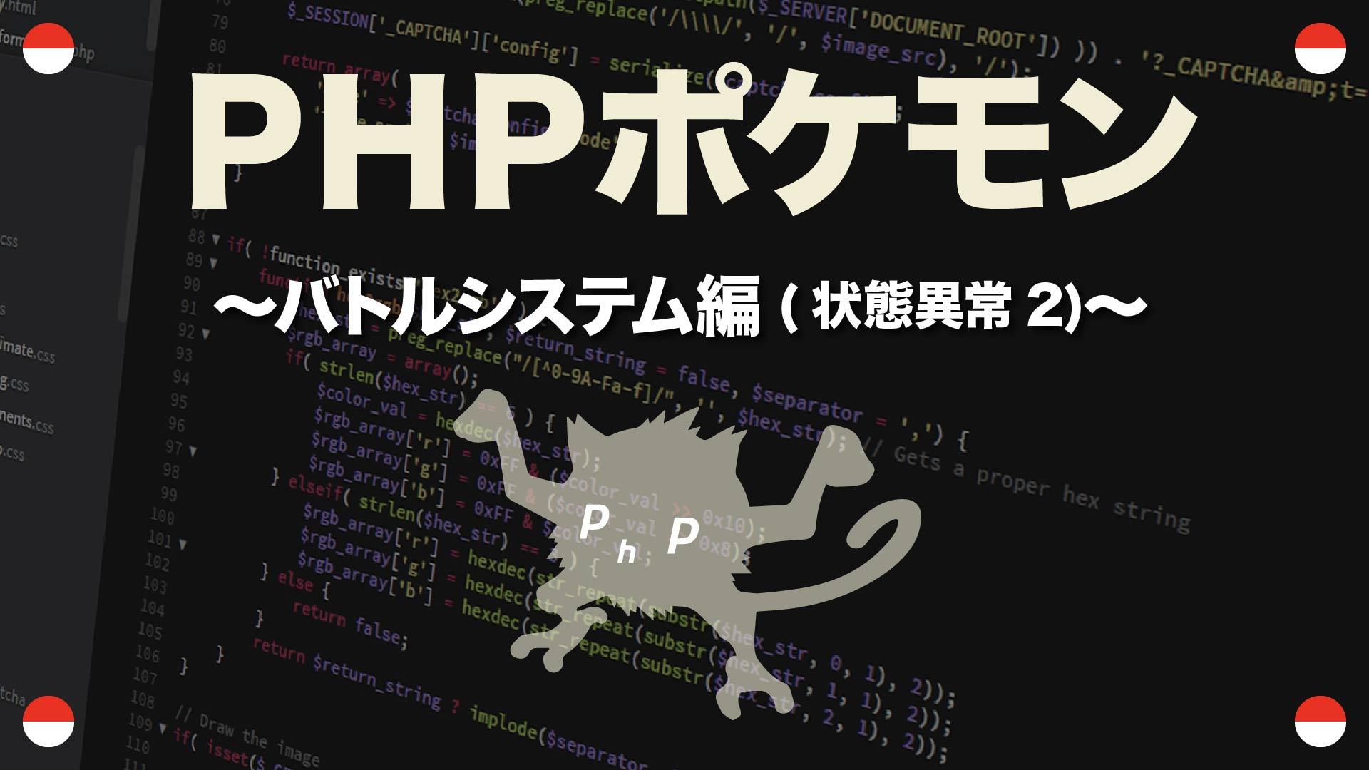 PHPポケモン「バトルシステム編〜状態異常2〜」31