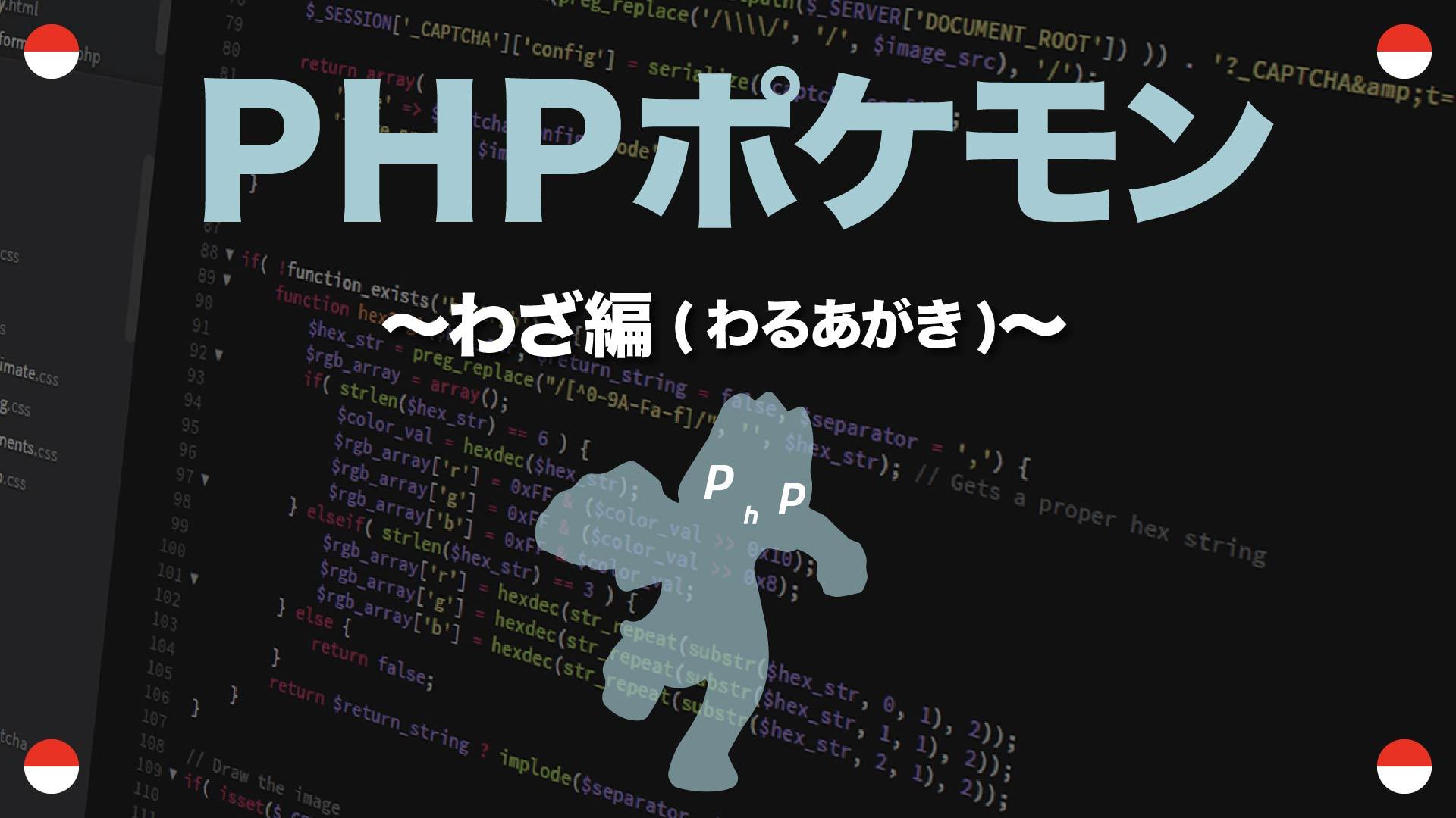 PHPポケモン「わざ編〜わるあがき〜」35