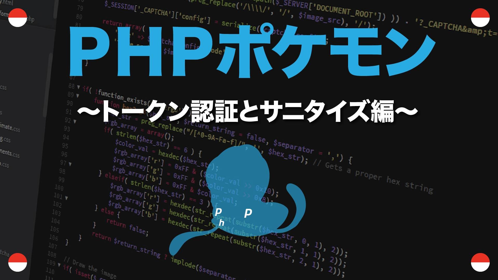 トークン認証とサニタイズ編 PHPポケモン 38 コード配布あり