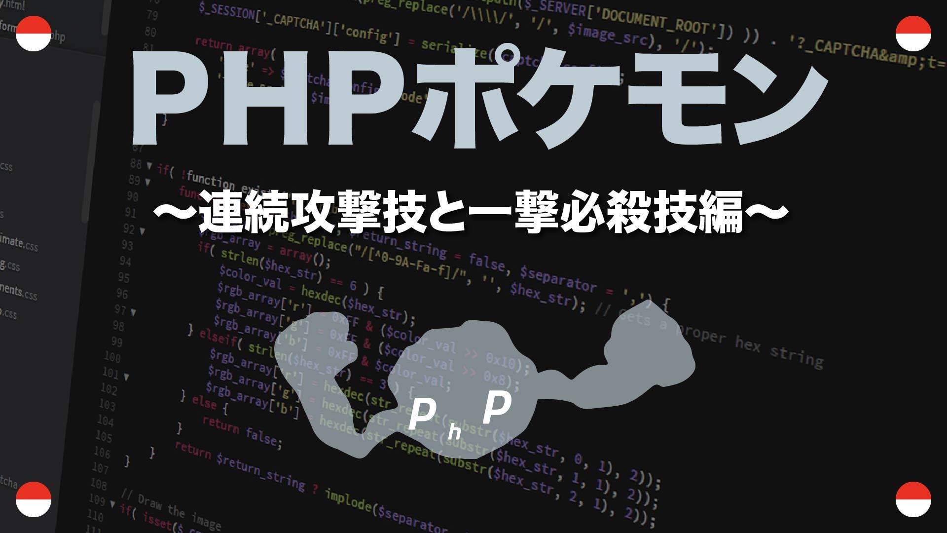 連続攻撃技と一撃必殺技編 PHPポケモン39