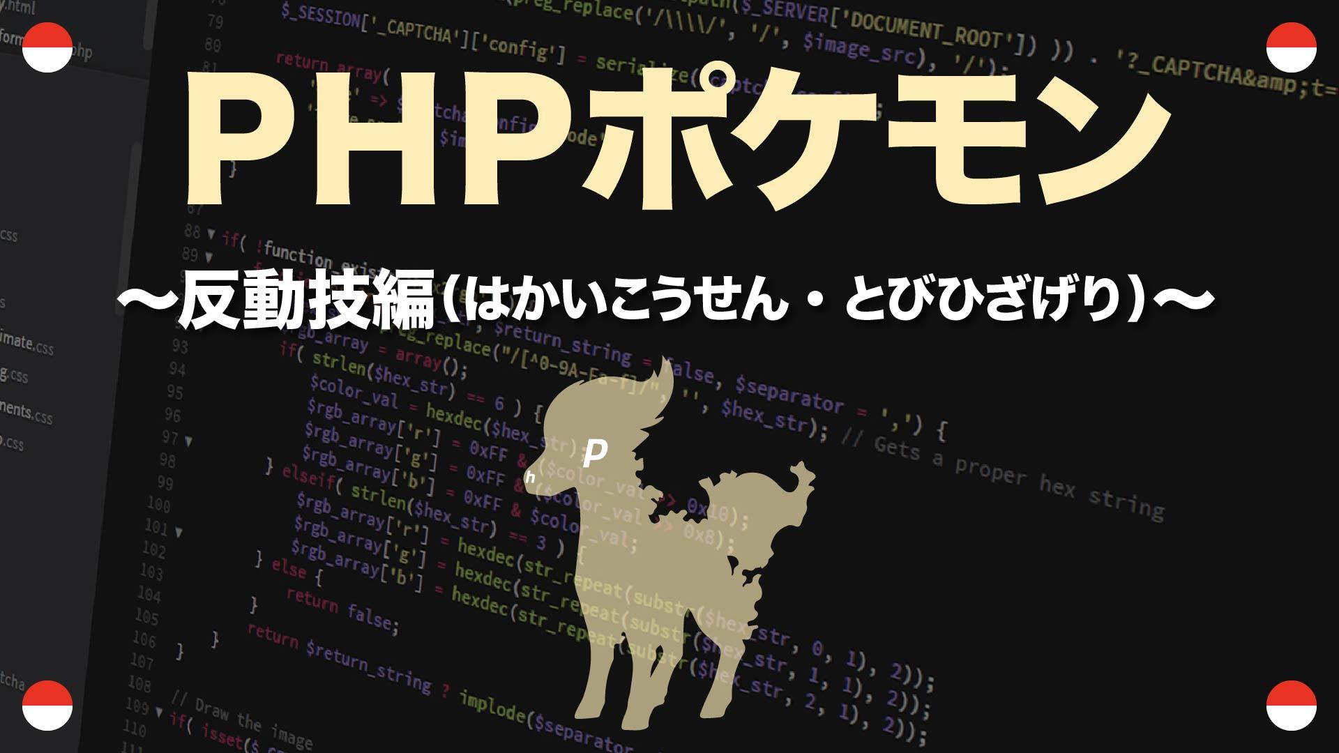 反動技編(はかいこうせん・とびひざげり)PHPポケモン40