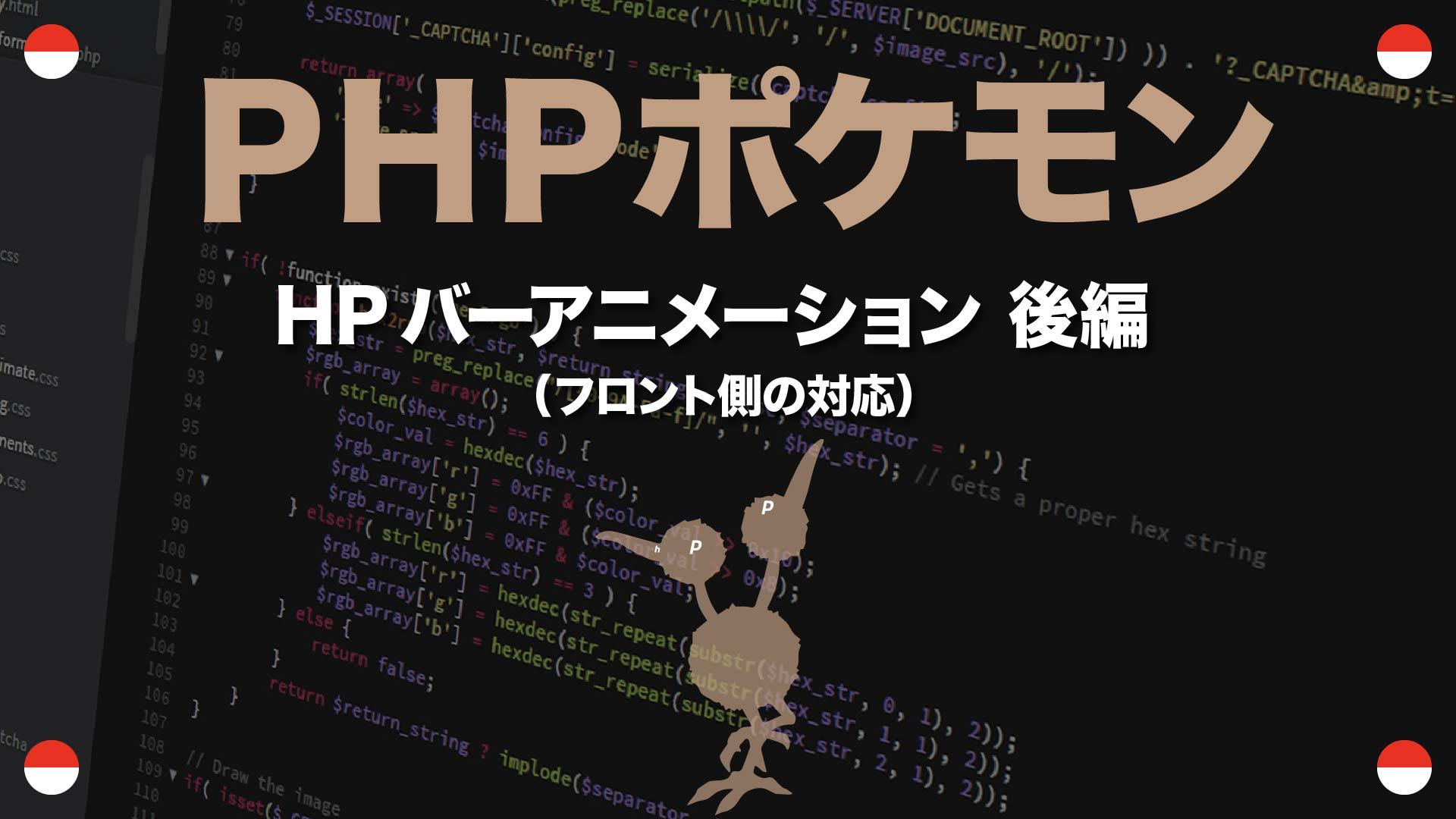HPバーアニメーション 後編 フロント側の対応 PHPポケモン 44