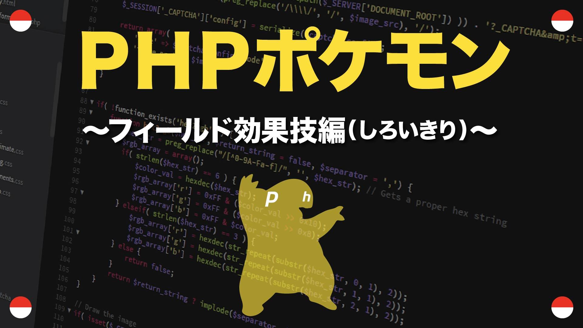 フィールド効果技編(しろいきり) PHPポケモン 50