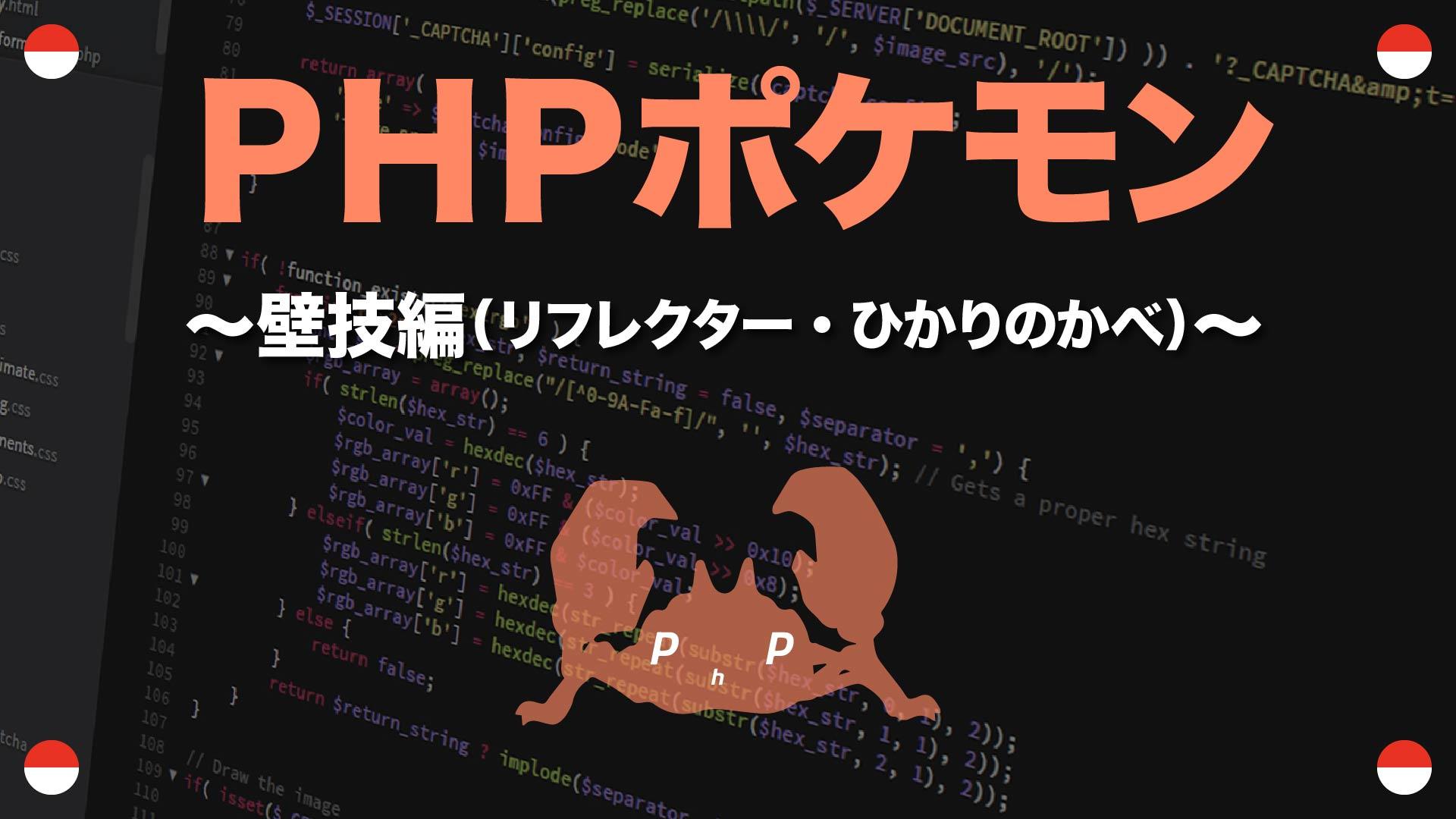 壁技編(リフレクター・ひかりのかべ)PHPポケモン 51