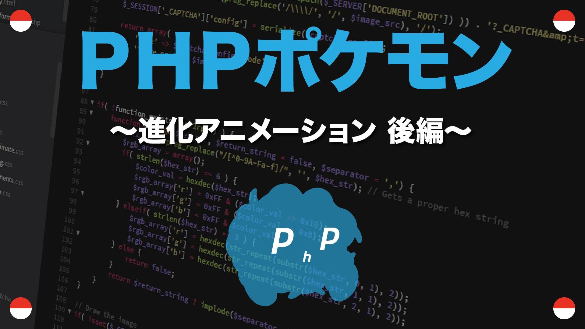 進化アニメーション 後編 PHPポケモン 60