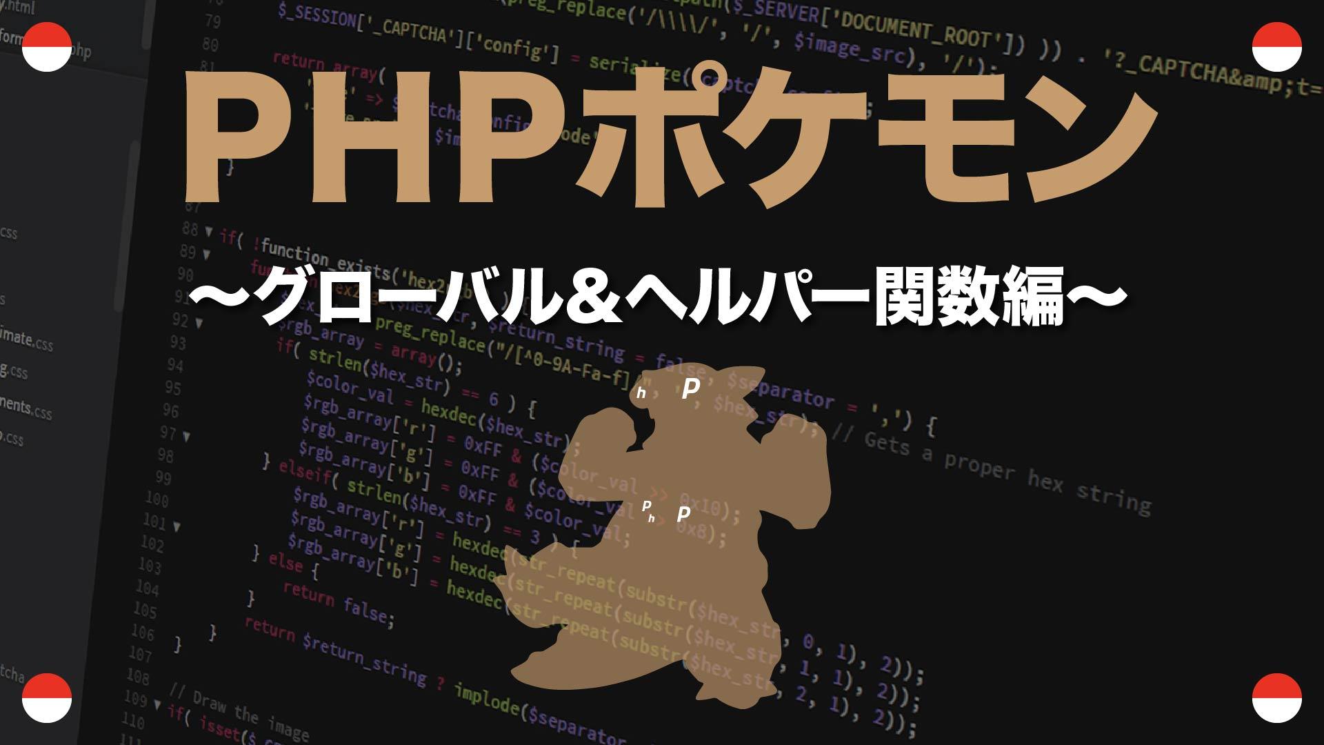 グローバル&ヘルパー関数編 PHPポケモン 61