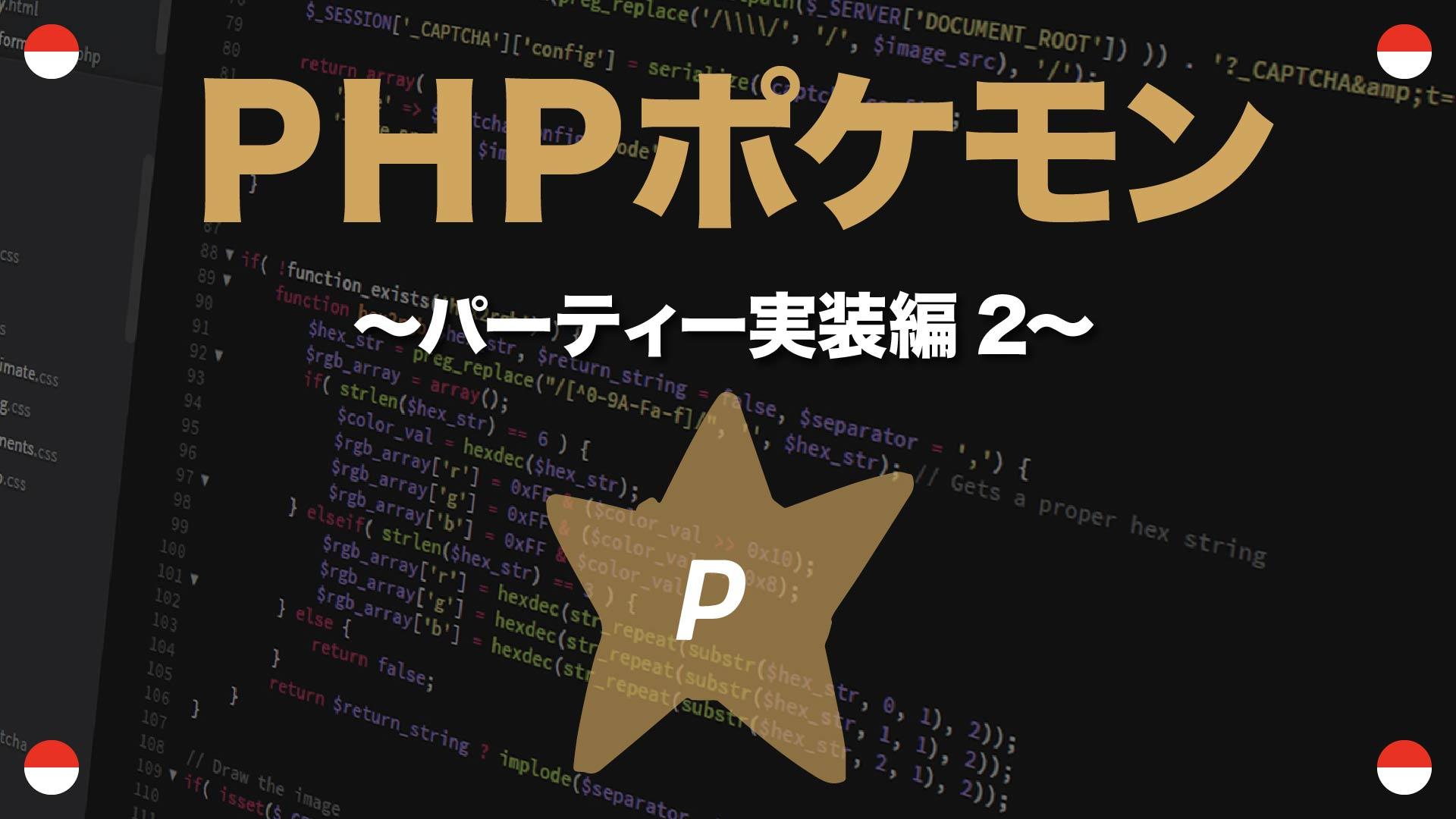 パーティー実装編 戦闘に参加するポケモン PHPポケモン64