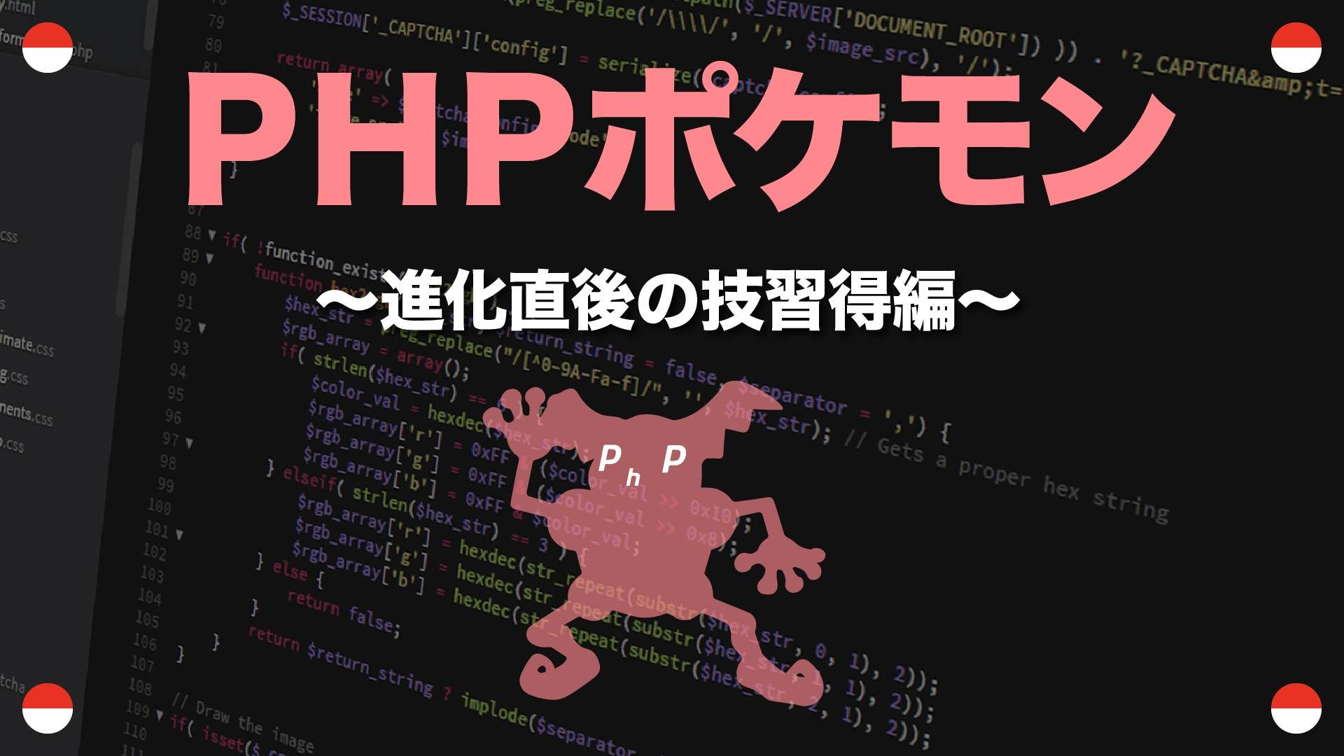 進化直後の技習得編 PHPポケモン 65