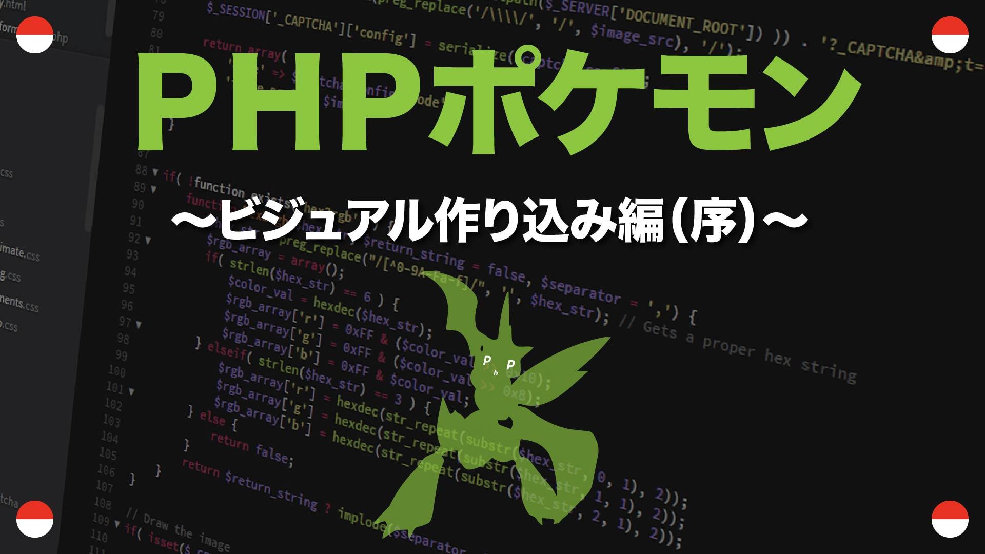 ビジュアル作り込み編(序) PHPポケモン66