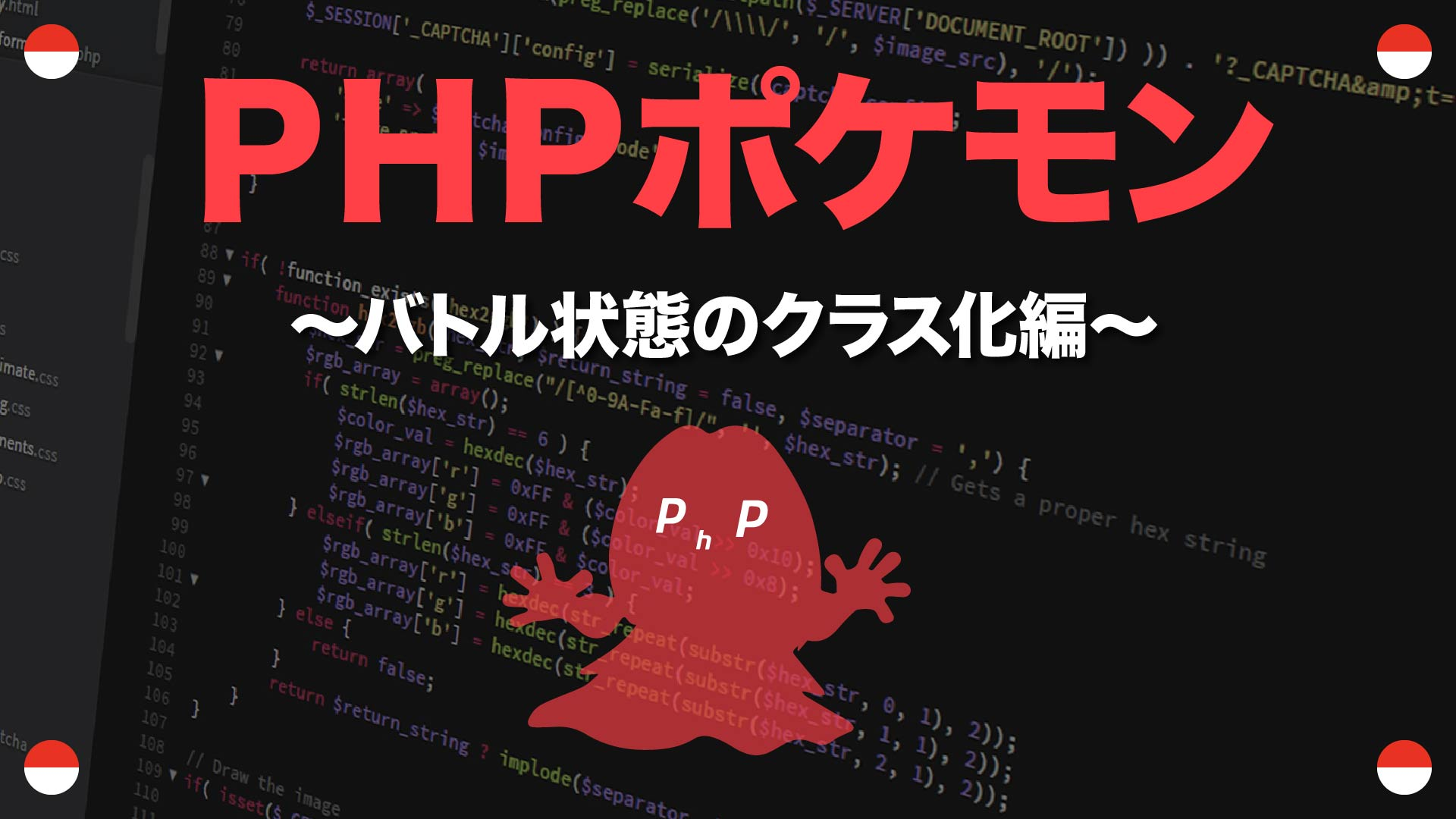 バトル状態のクラス化編 PHPポケモン 67