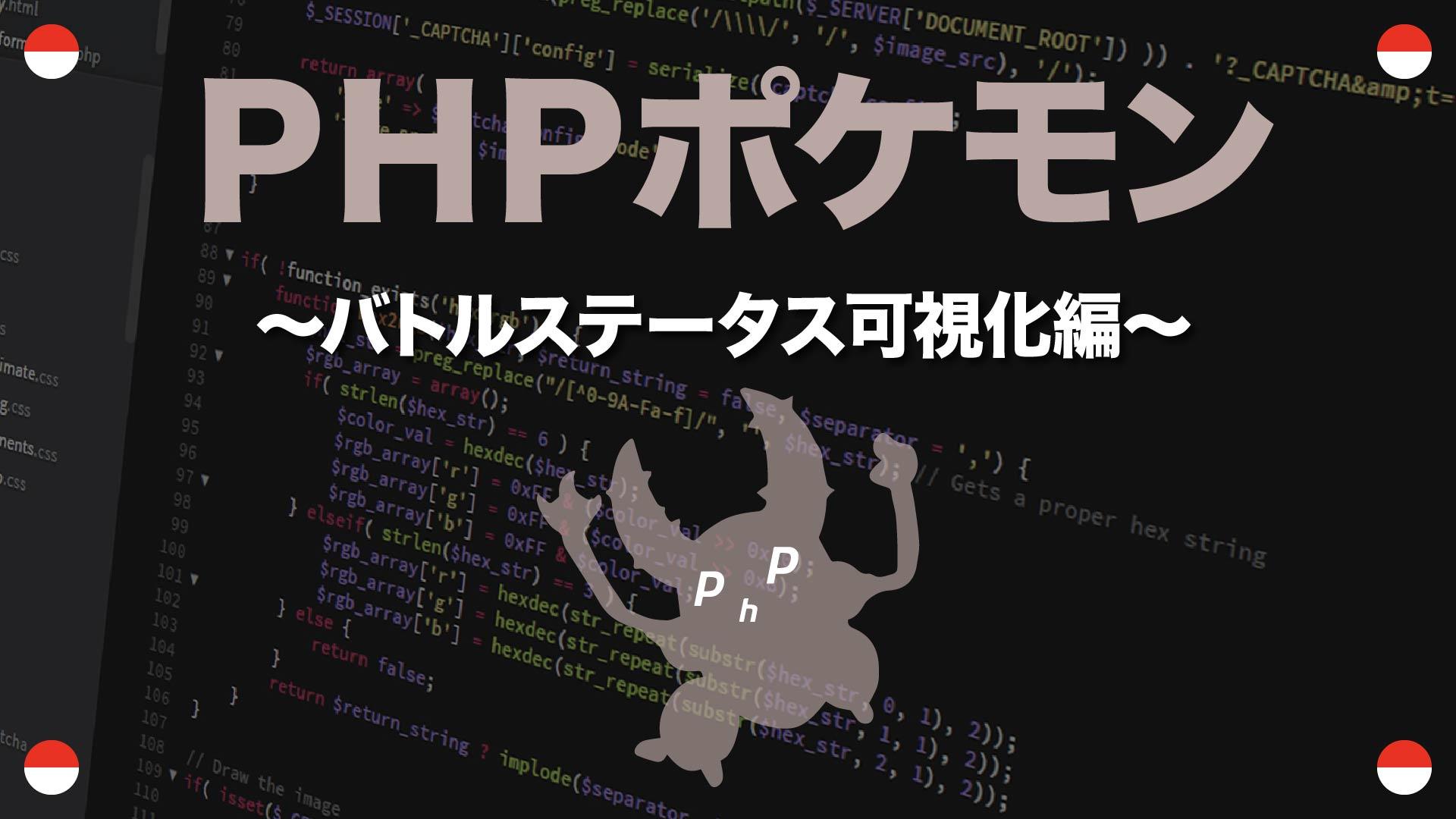 バトルステータス可視化編 PHPポケモン 70