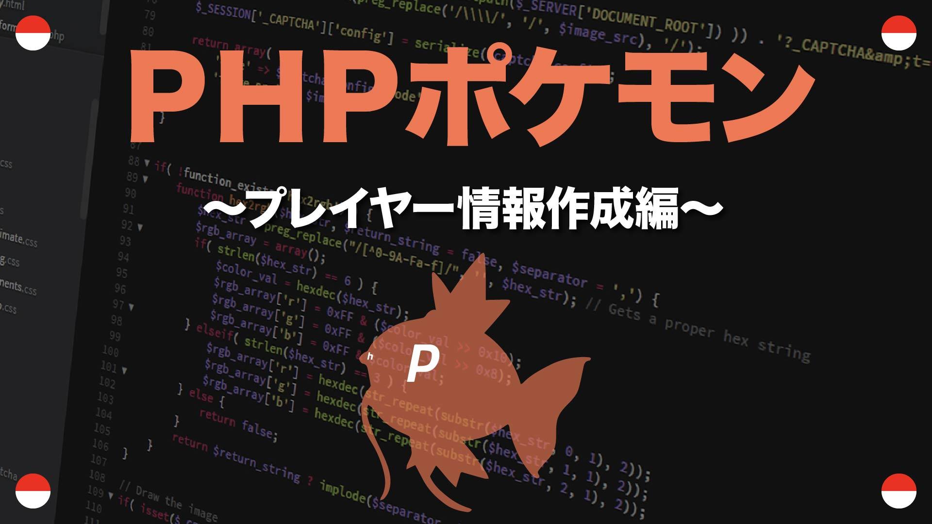 プレイヤー情報作成編 PHPポケモン72