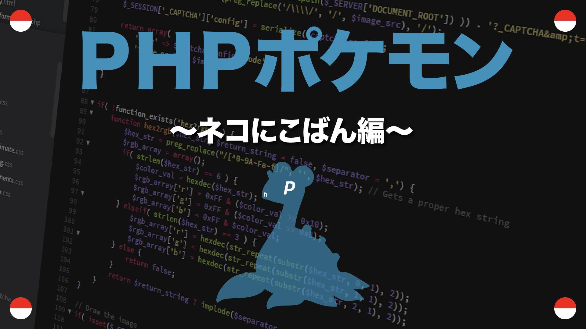 ネコにこばん編 PHPポケモン73