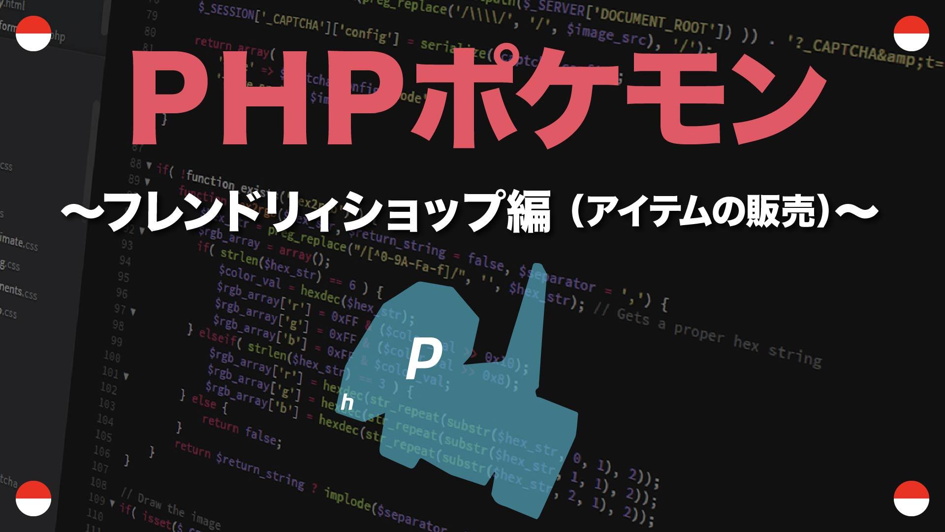 フレンドリィショップ編 アイテムの販売 PHPポケモン 76