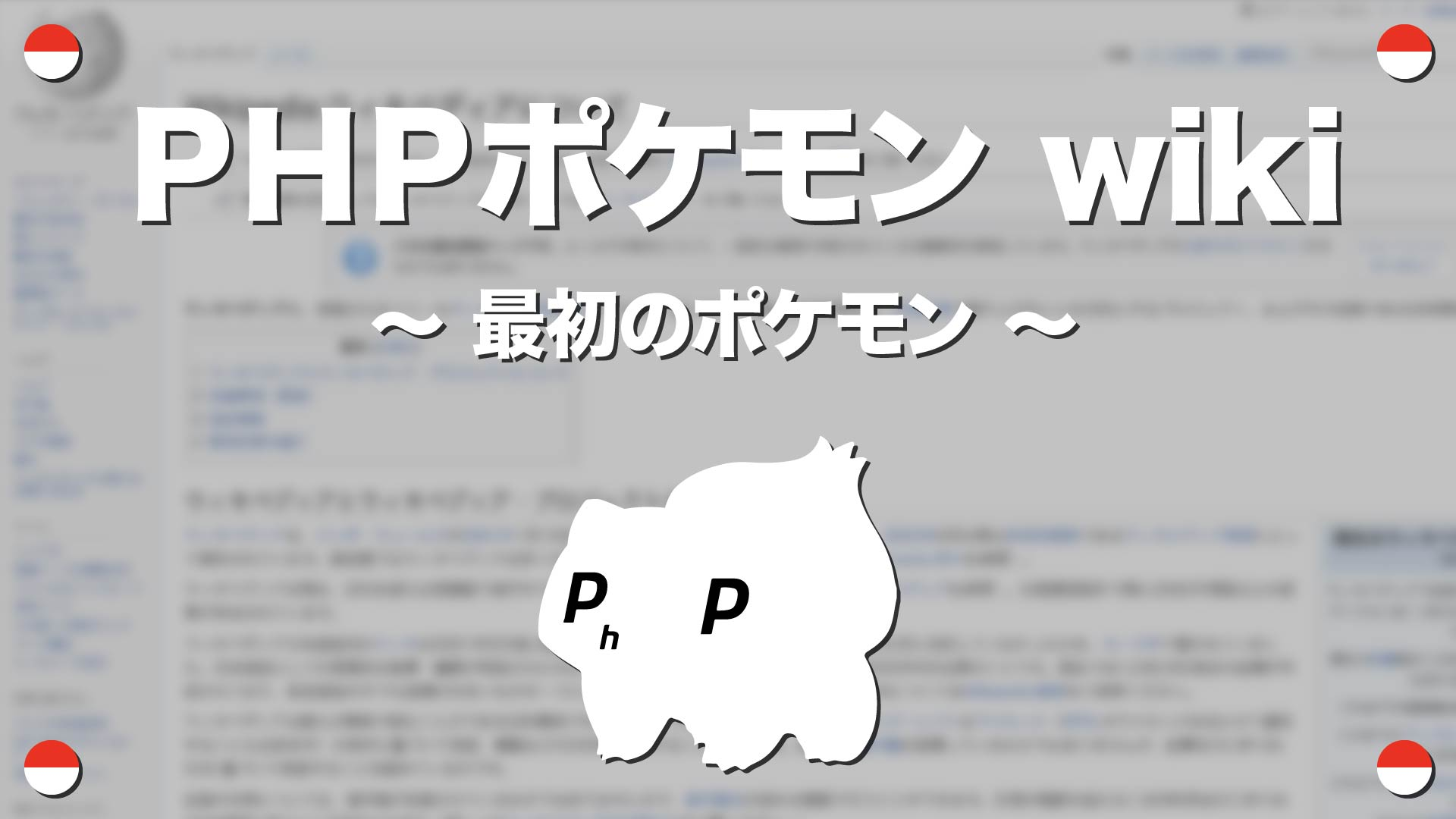 PHPポケモン(α)攻略wiki「最初のポケモン」