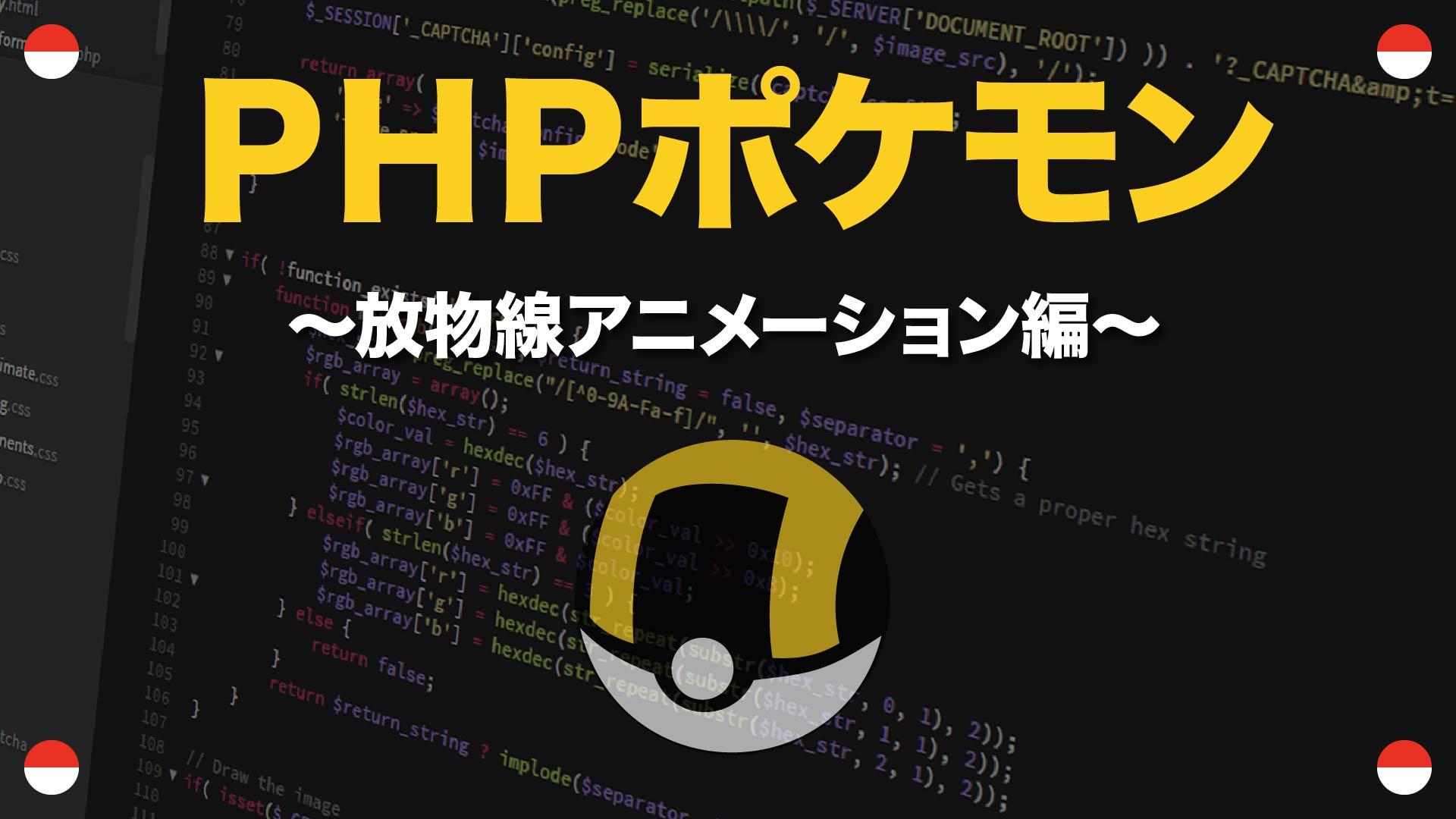 放物線アニメーション編 PHPポケモン 81