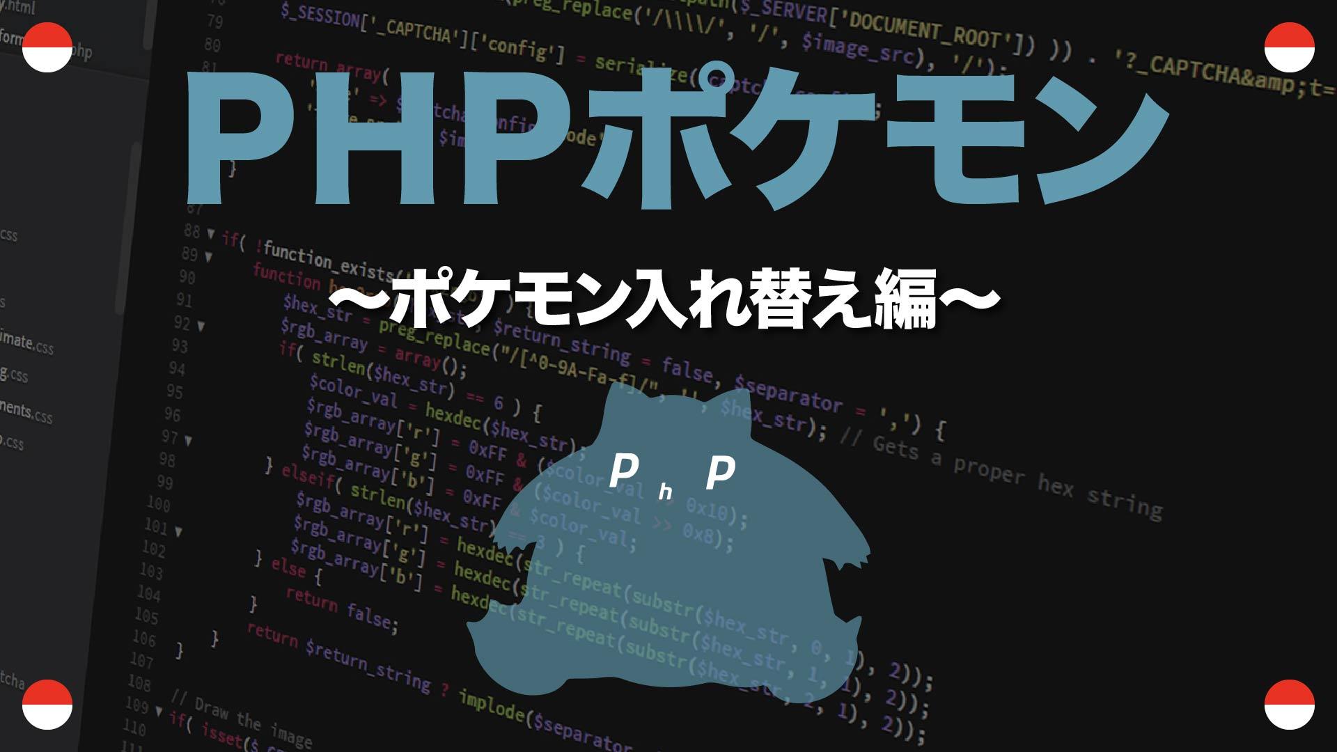 ポケモン入れ替え編 PHPポケモン 83