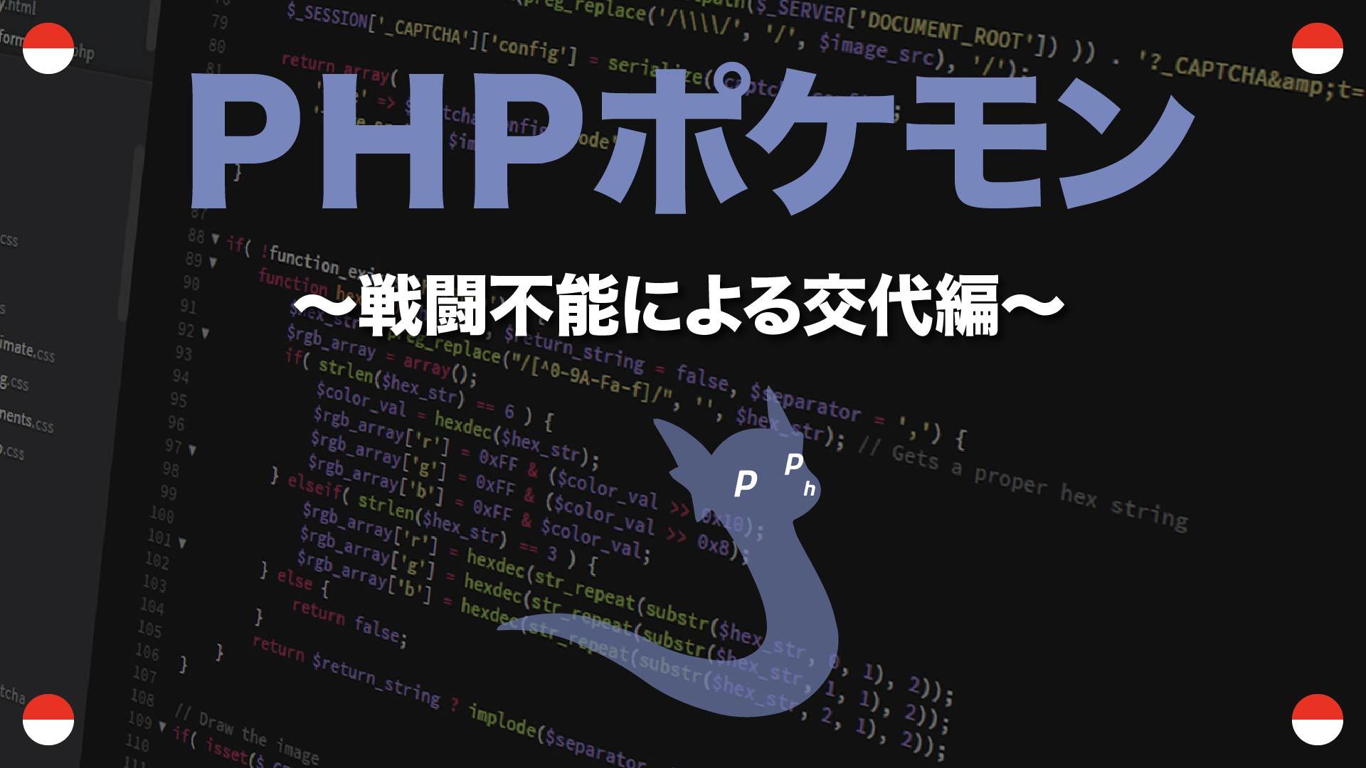 戦闘不能による交代編 PHPポケモン84