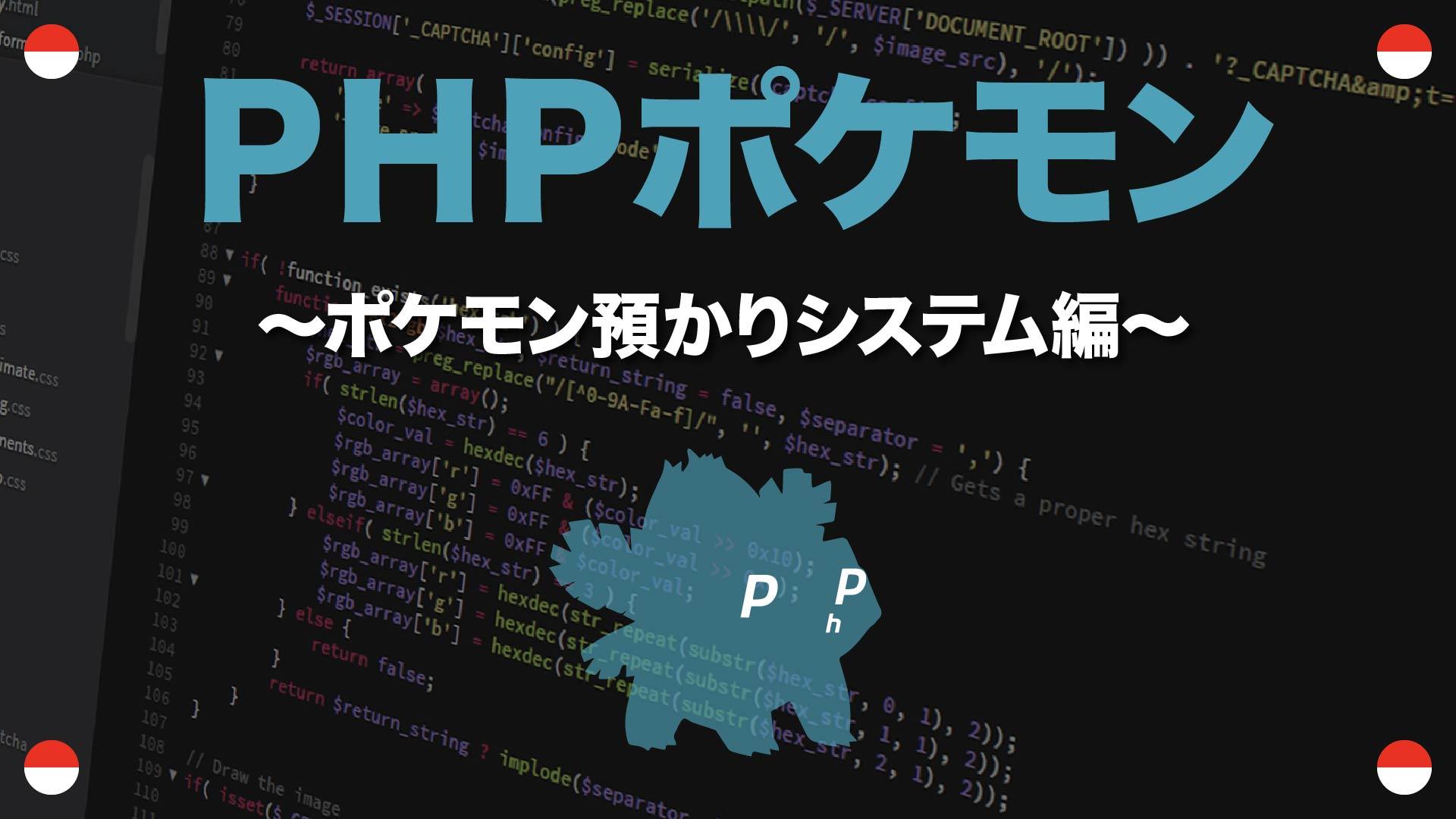 ポケモン預かりシステム編 PHPポケモン 85